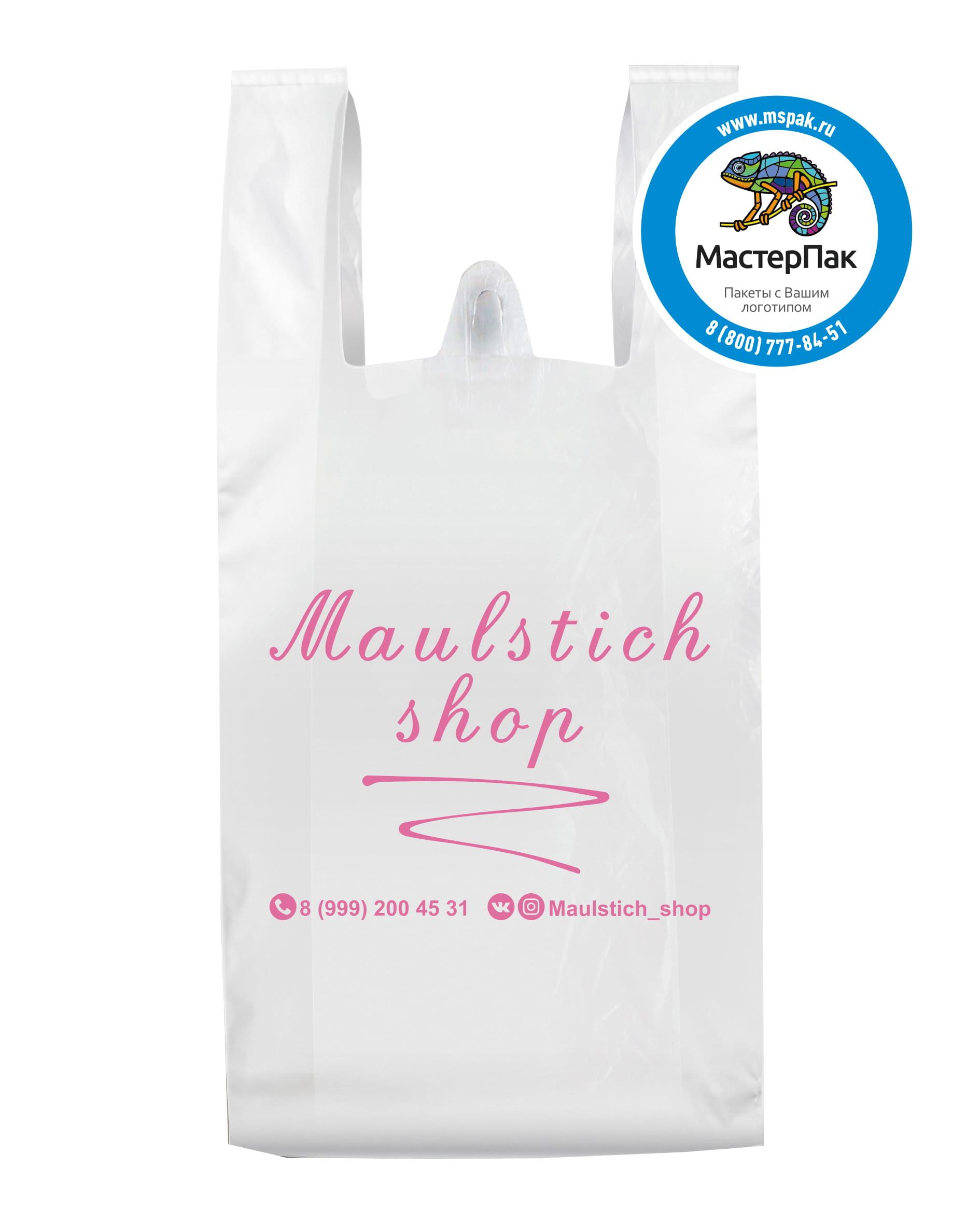 Пакет-майка ПНД с логотипом Maulstich shop, 40*60, 23 мкм