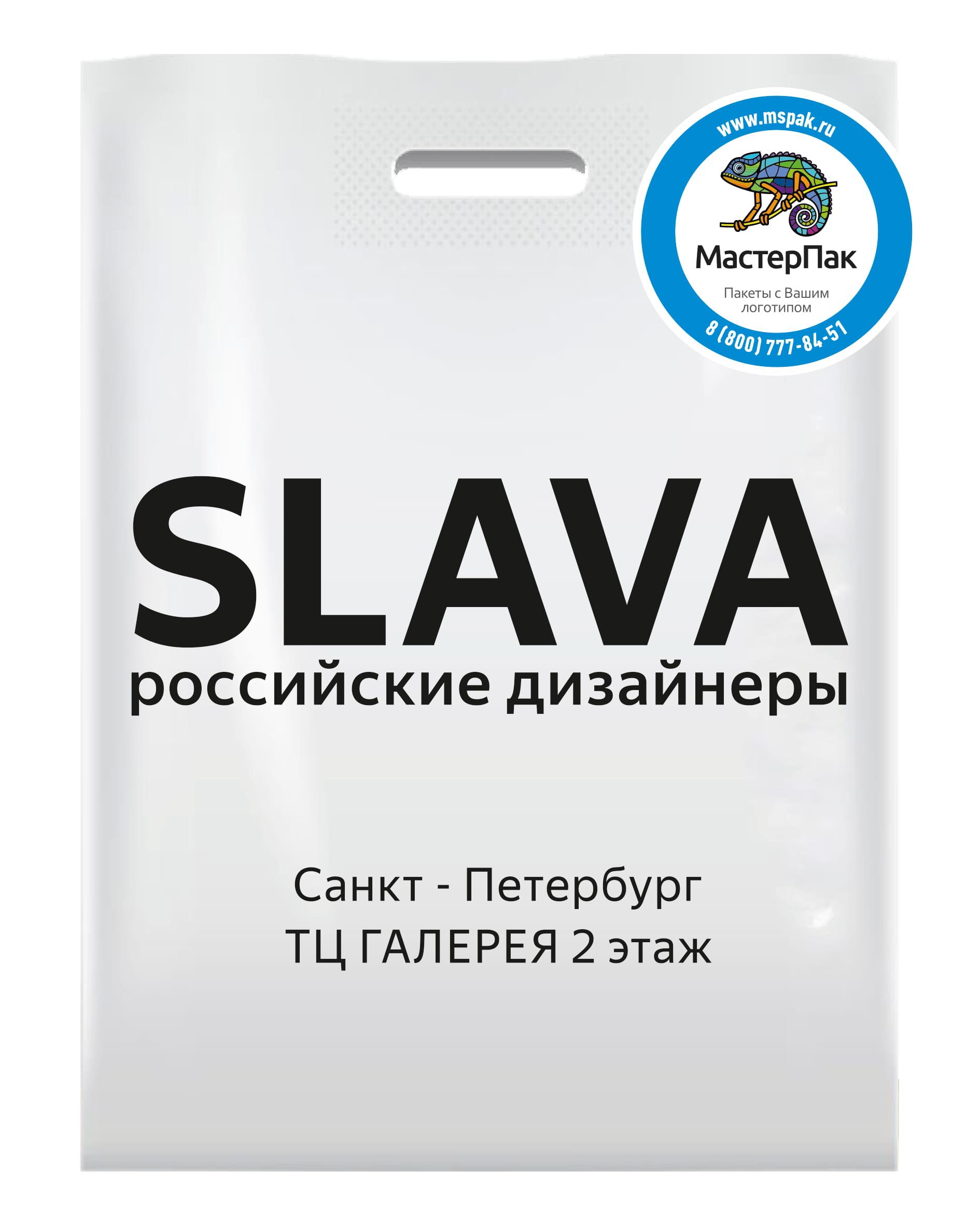 Пакет ПВД с логотипом SLAVA, Санкт-Петербург, 70 мкм, 36*45, вырубная ручка