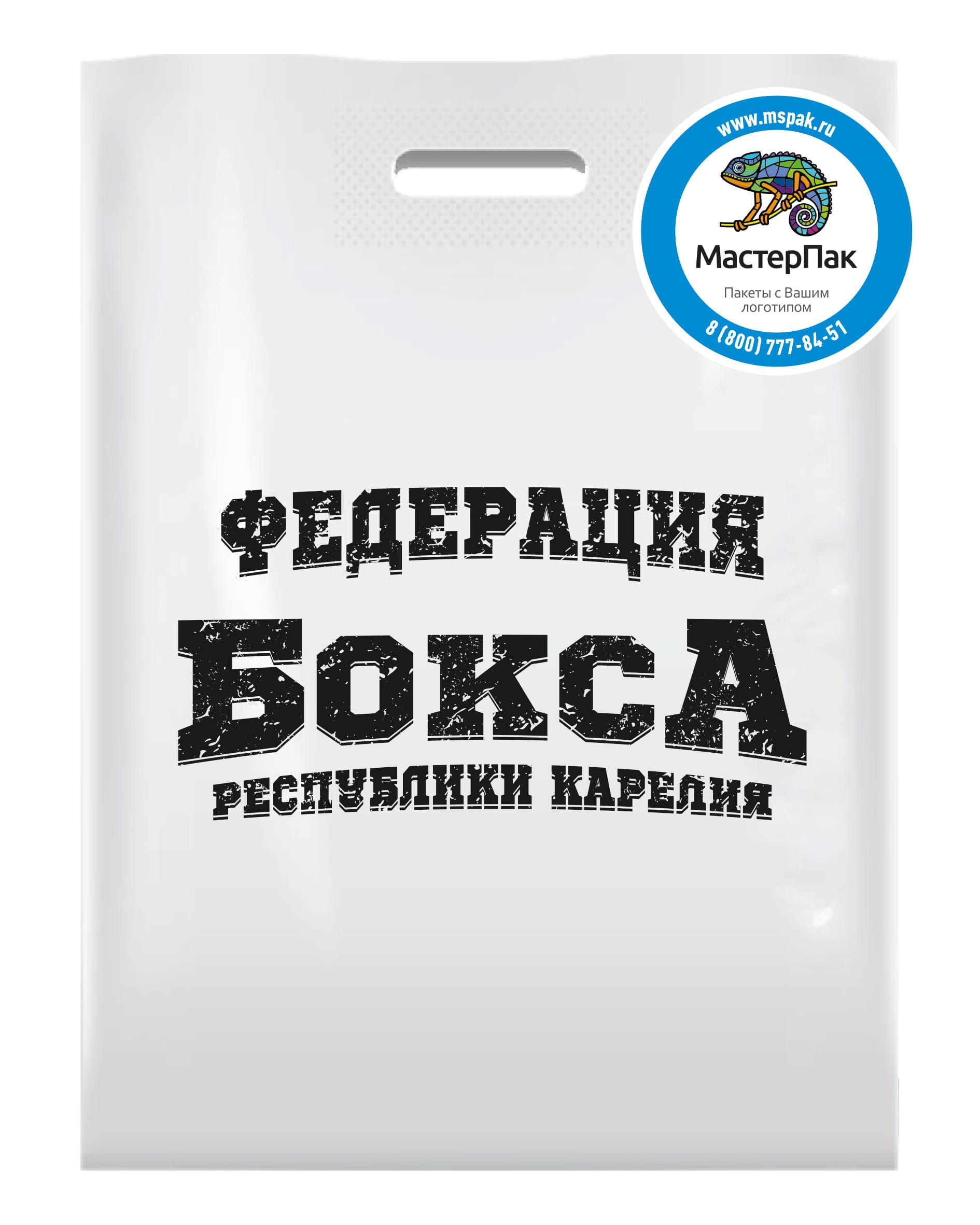 Пакет ПВД с логотипом Федерация бокса Карелии, 70 мкм, 30*40, вырубная ручка