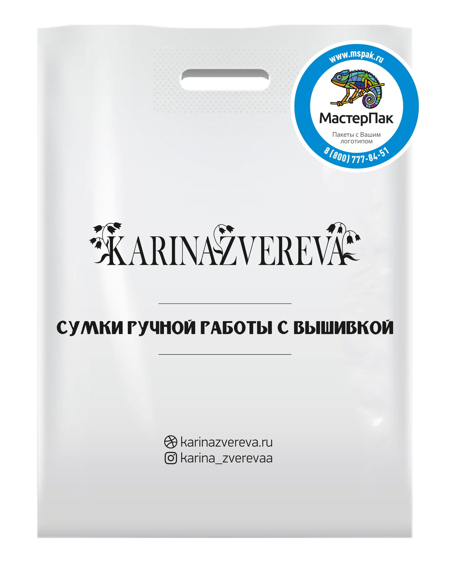 Пакет ПВД с логотипом Karina Zvereva, 70 мкм, 30*40, вырубная ручка