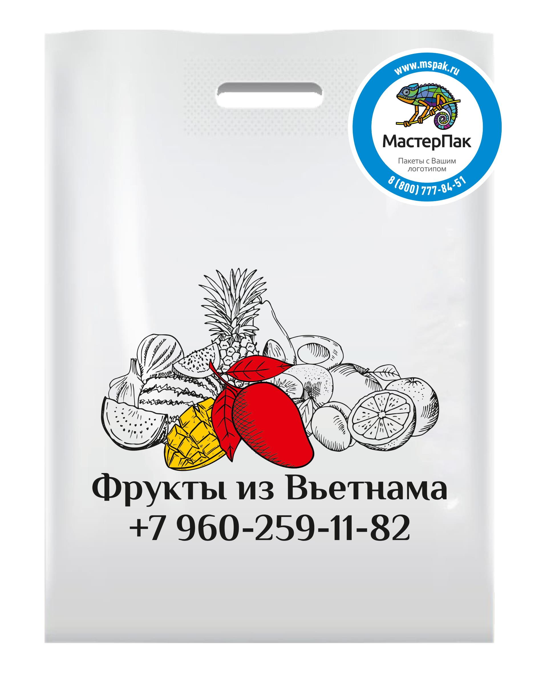 Пакет ПВД с логотипом Фрукты из Вьетнама, Москва, 70 мкм, 30*40, усиленная ручка