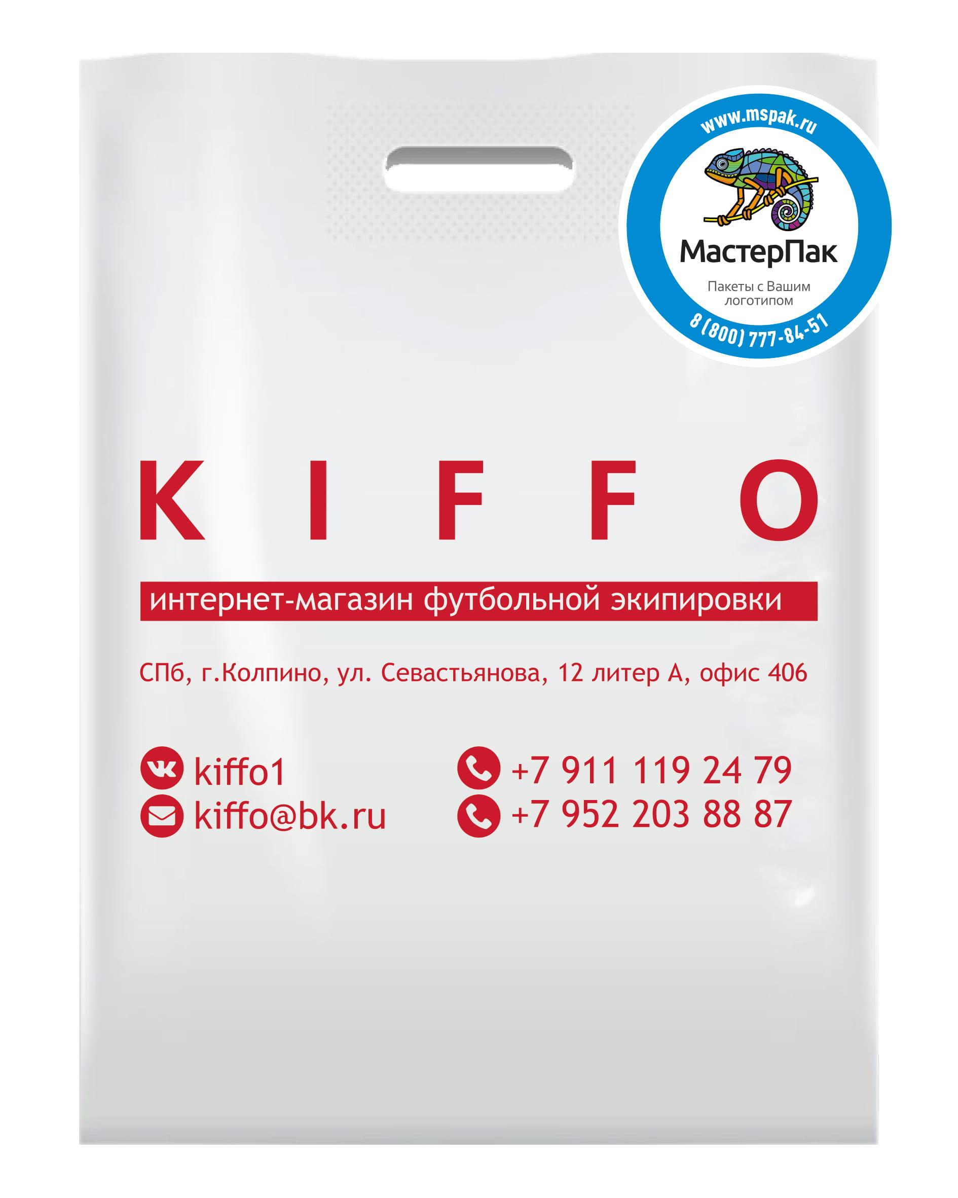 Пакет ПВД с логотипом Kiffo, Спб, 70 мкм, 30*40, усиленная ручка