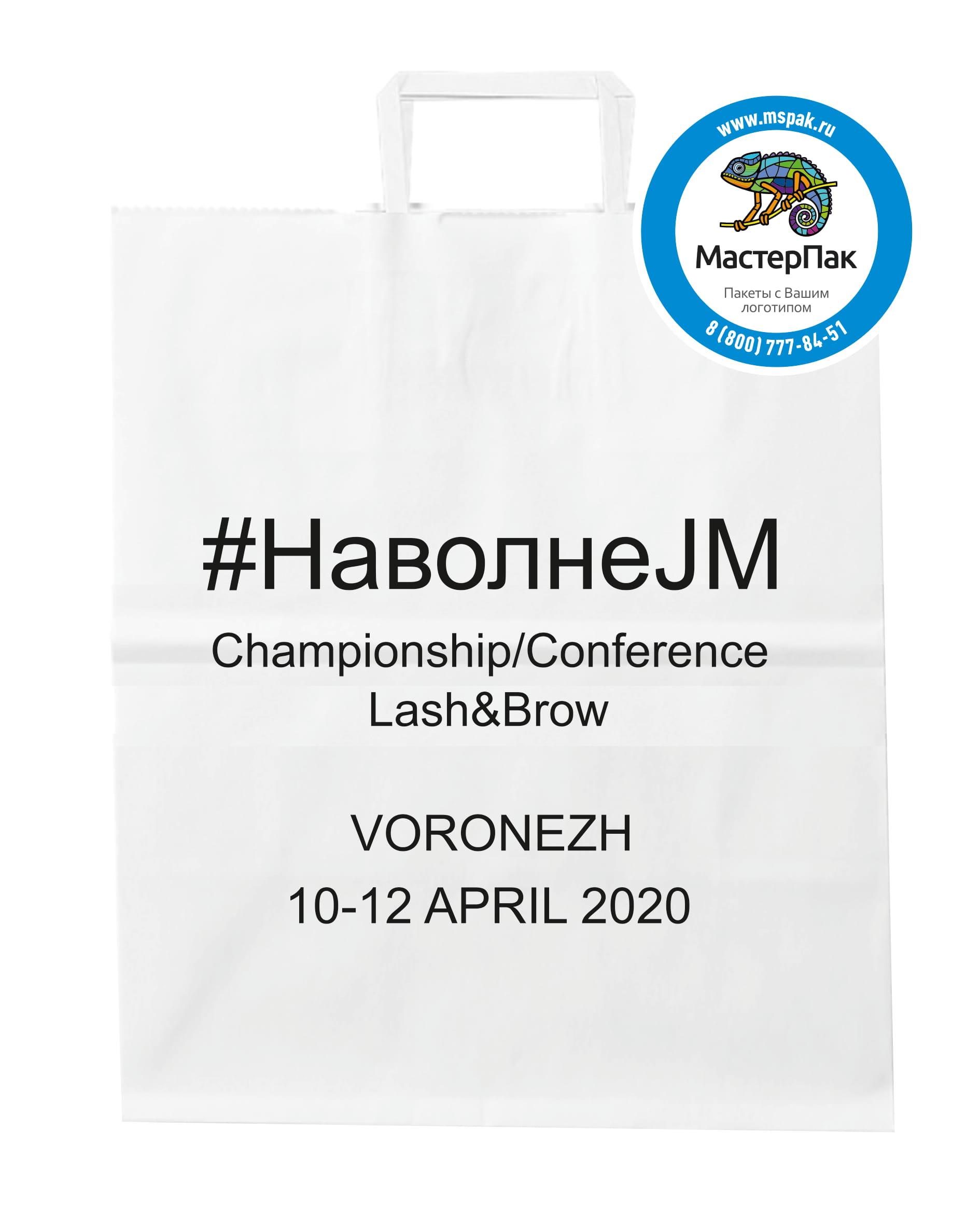Пакет крафт, бумажный с логотипом #НаволнеJM, Воронеж, 24*28 см, плоские ручки