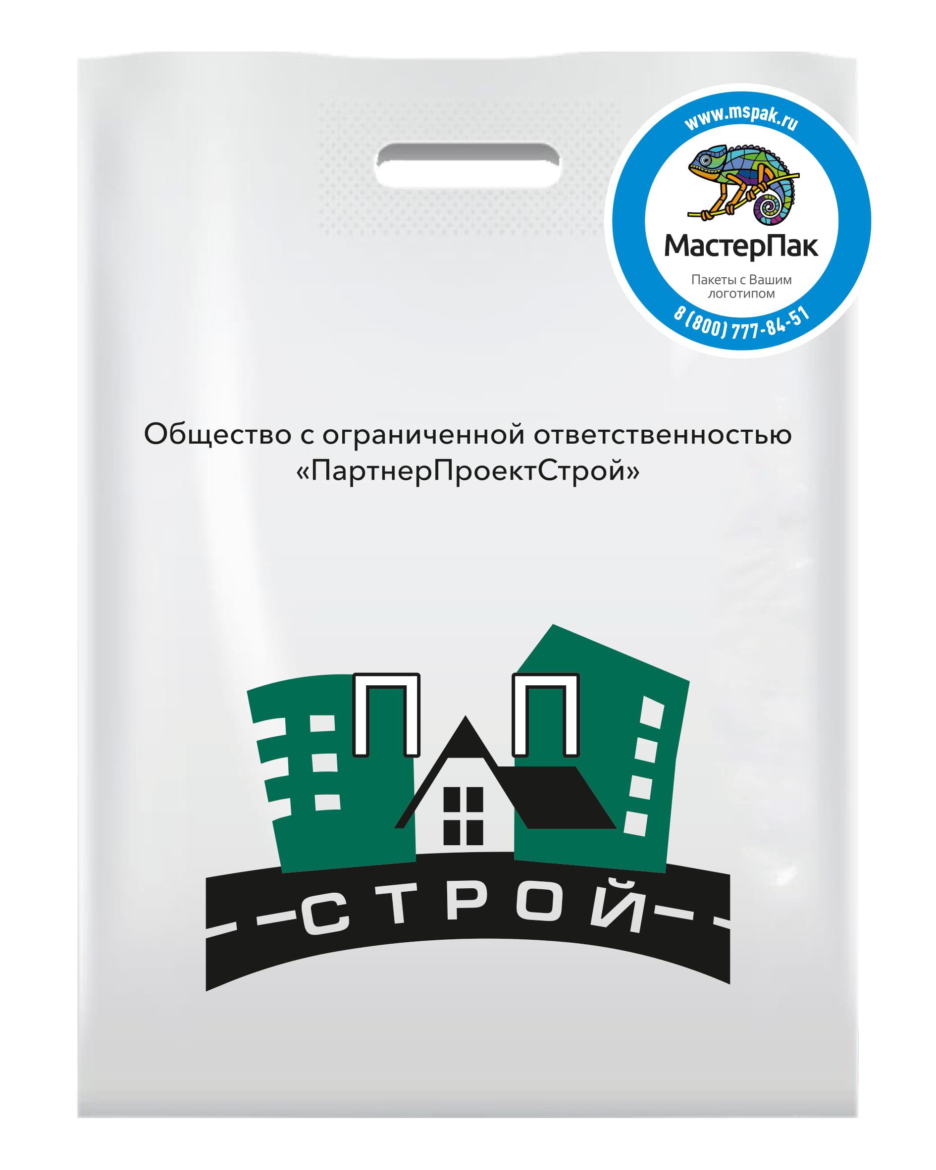 Пакет ПВД с логотипом ПартнерПроектСтрой, Спб, 70 мкм, 30*40