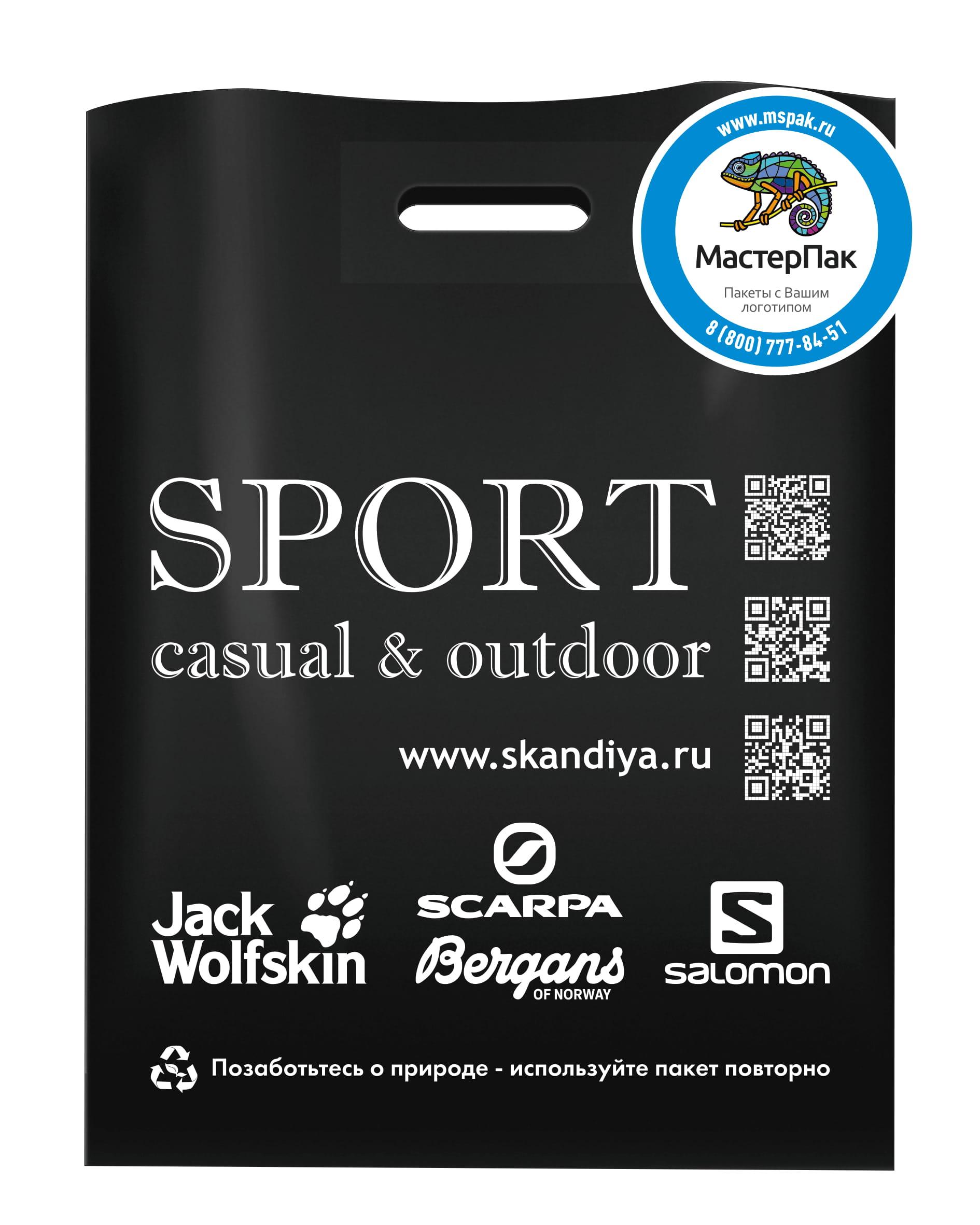 Пакет ПВД с логотипом Sport и вырубной ручкой, 70 мкм, 36*45
