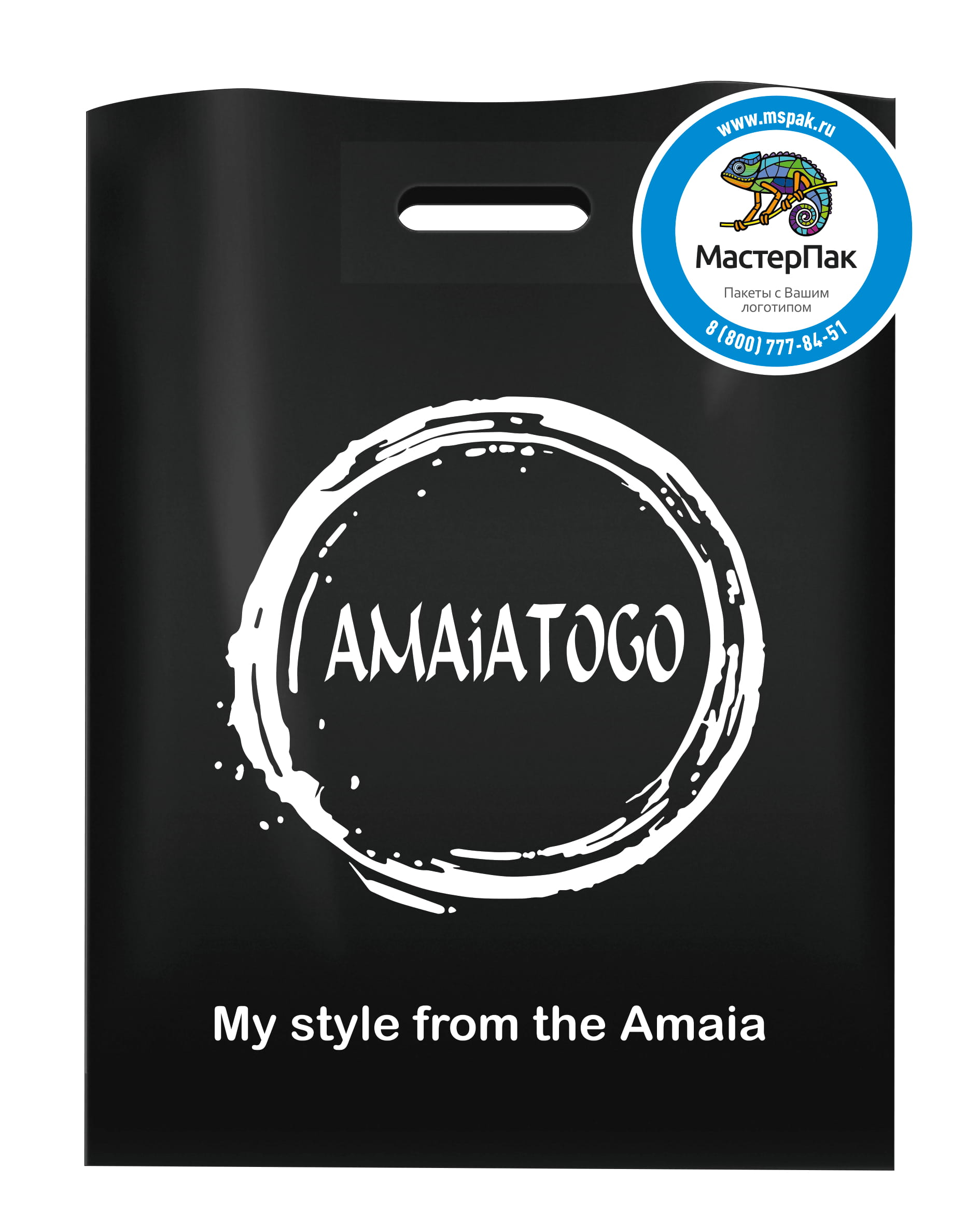 Пакет ПВД с логотипом Amaiatogo, вырубная ручка, 70 мкм, 38*50