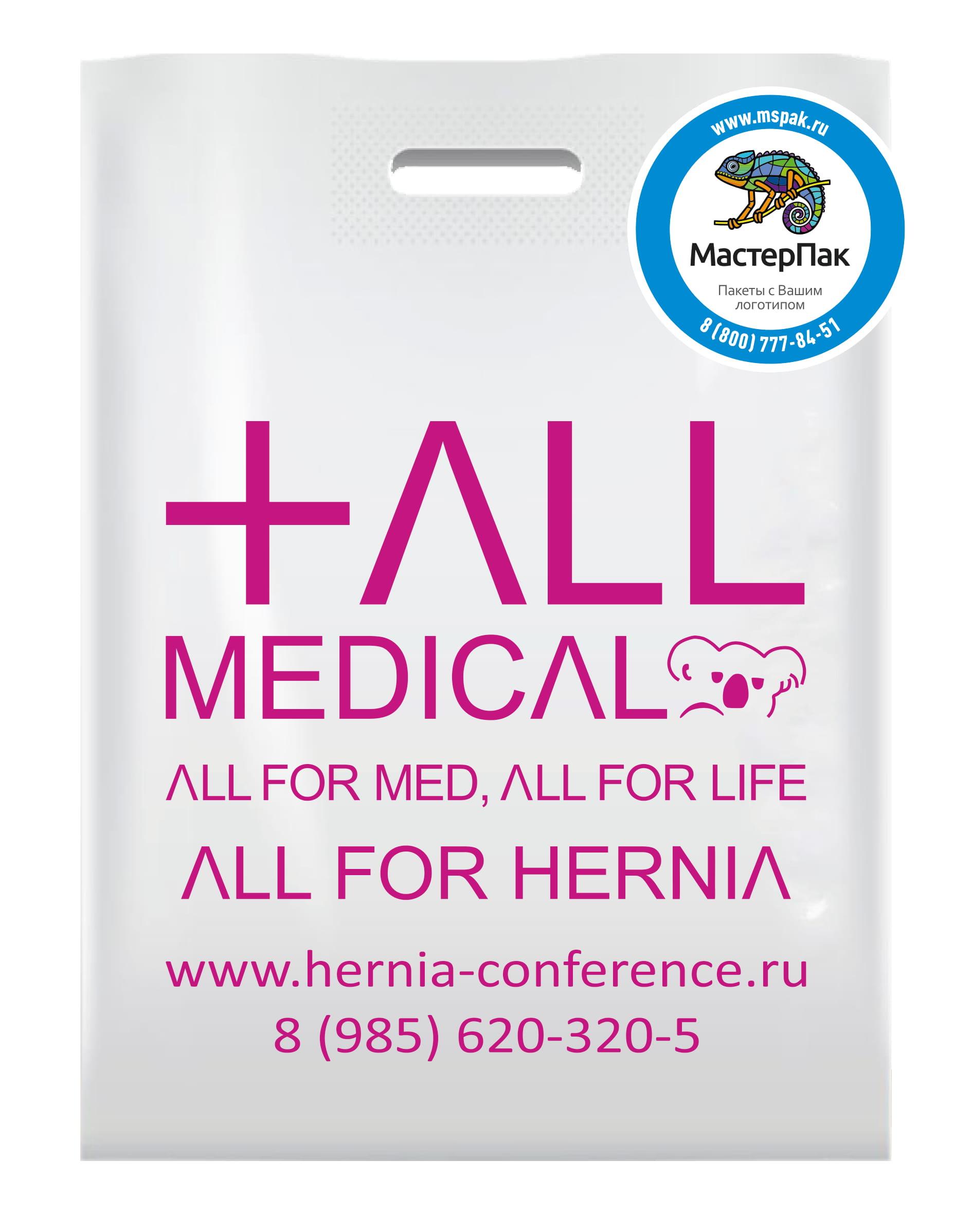 Пакет ПВД с логотипом All Medical, вырубная ручка, 70 мкм, 30*40