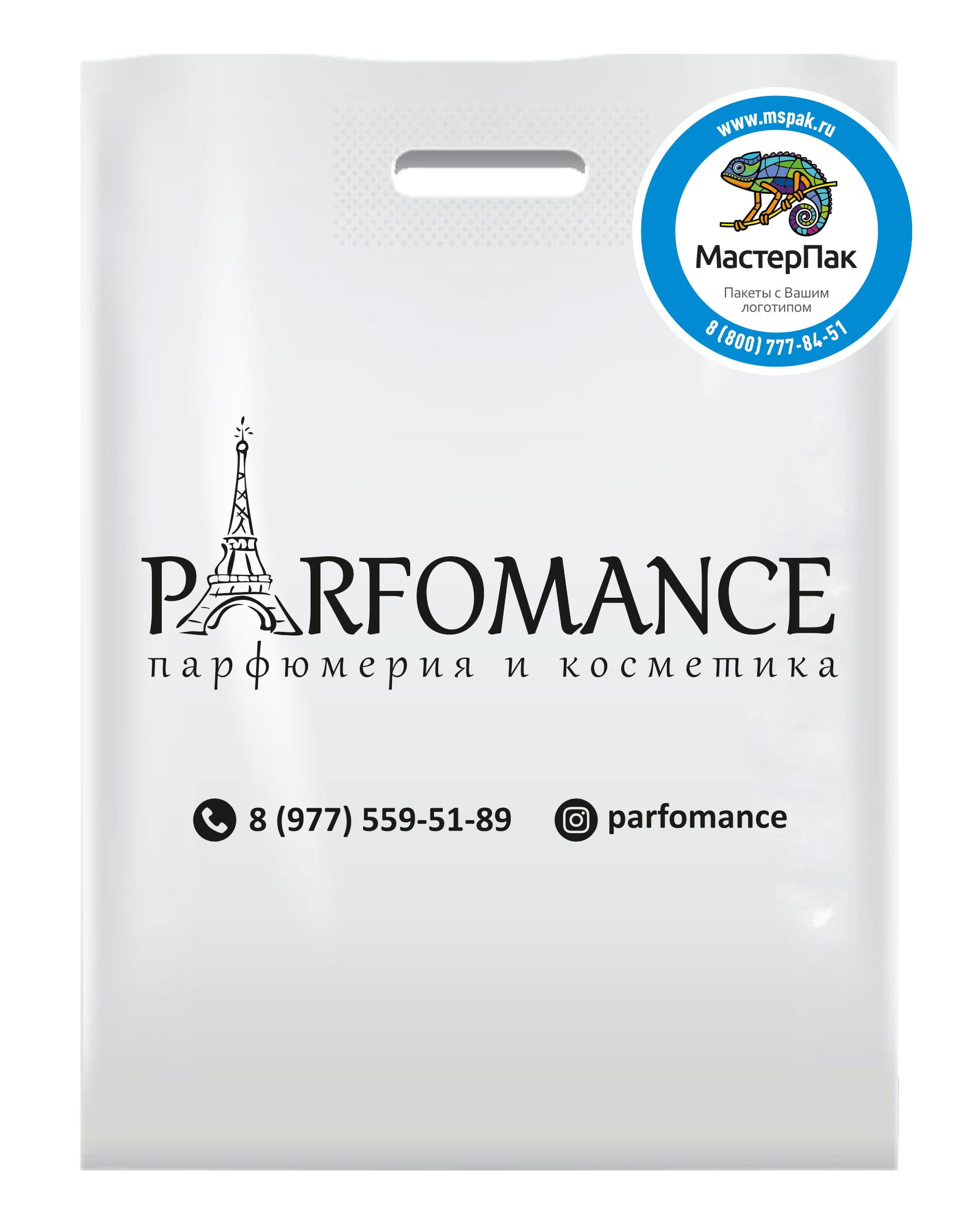 Пакет ПВД с логотипом Parfomance, Тула, 70 мкм, 30*40, вырубная ручка