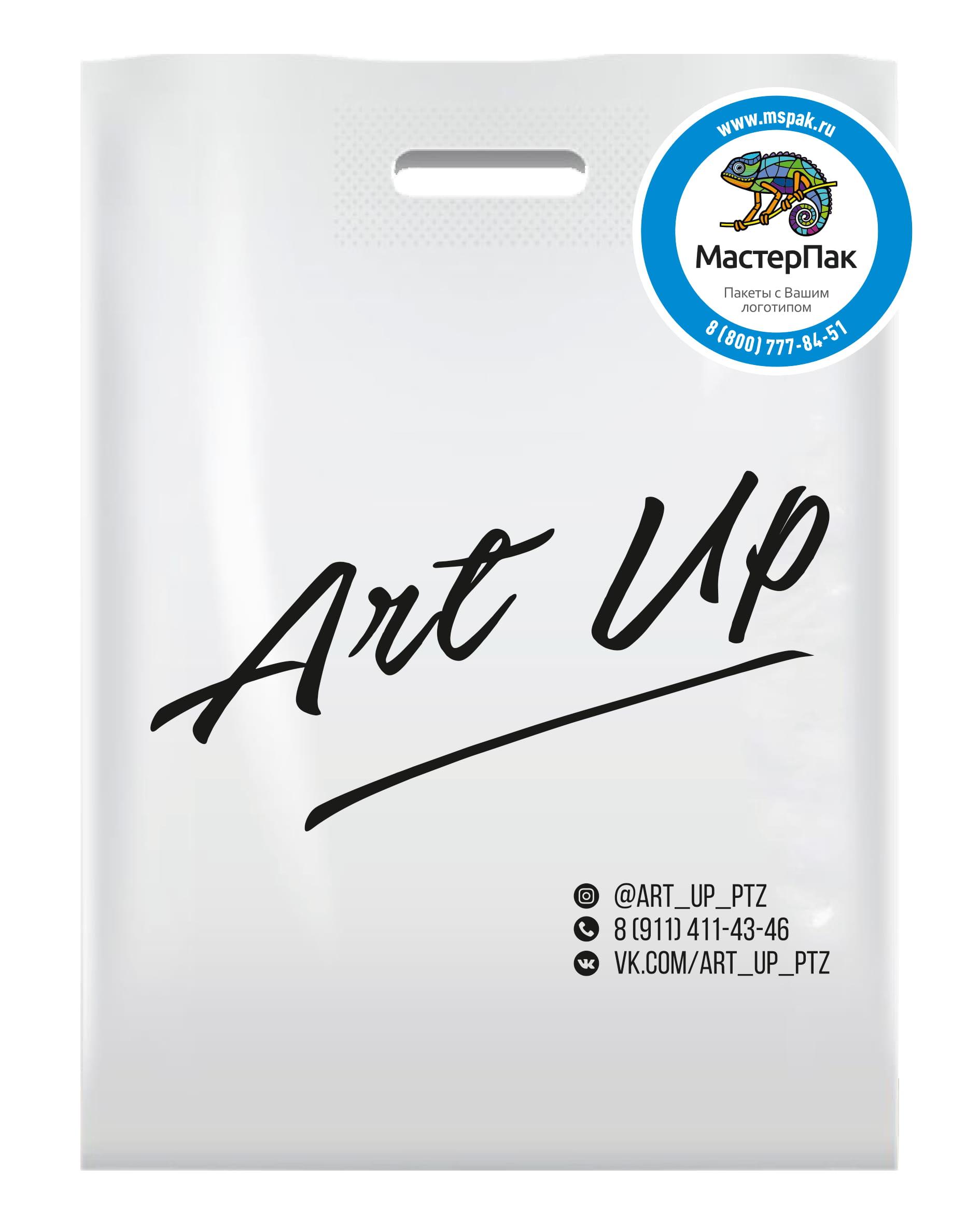 Пакет ПВД с логотипом Art up, 70 мкм, 30*40, белый
