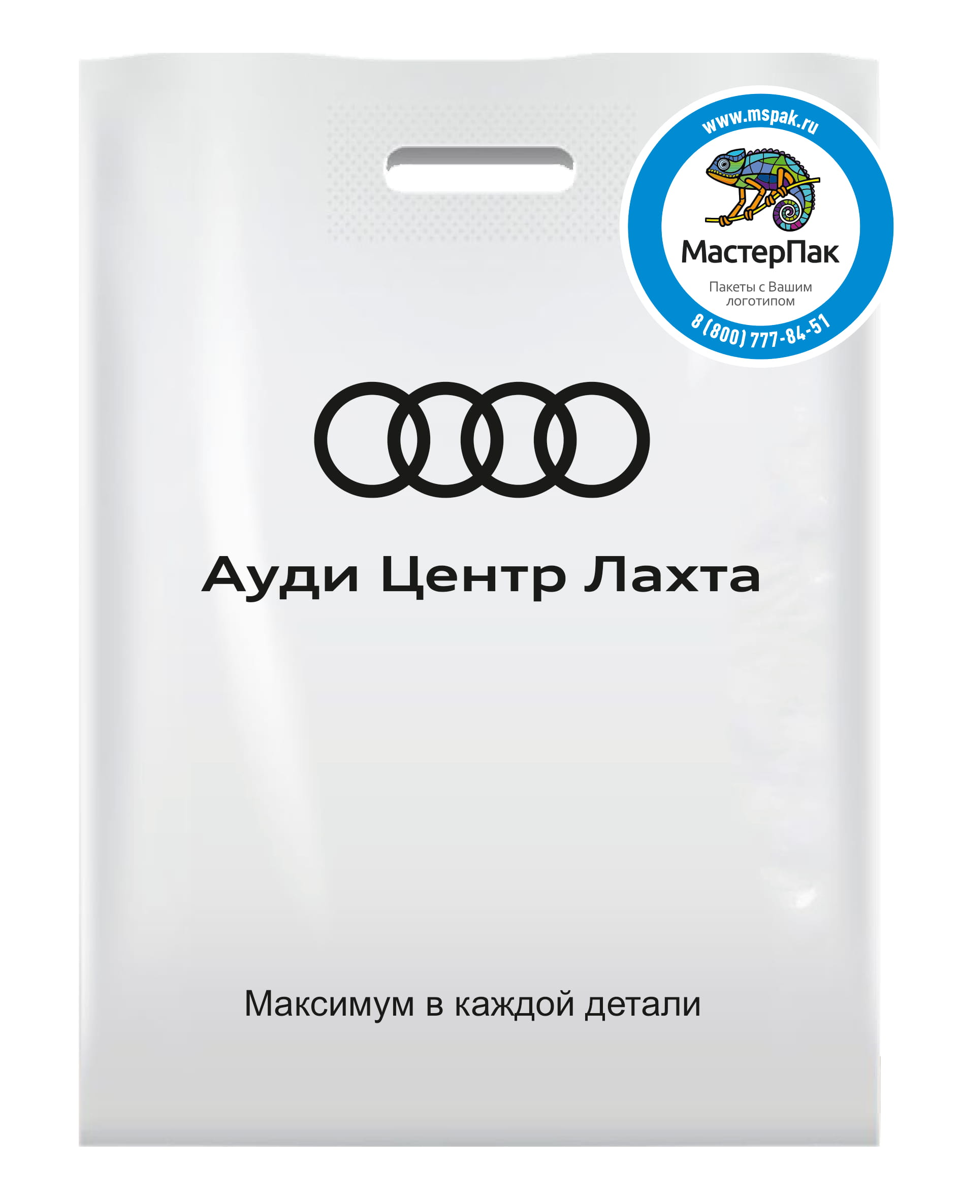 Пакет ПВД с логотипом Ауди центр Лахта, 70 мкм, 30*40, белый