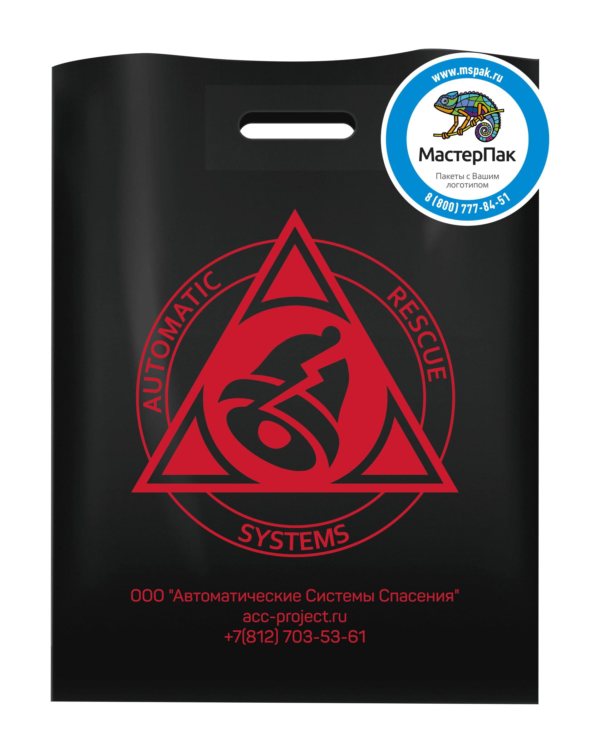 Пакет ПВД с логотипом Автоматические системы спасения, 70 мкм, 36*45