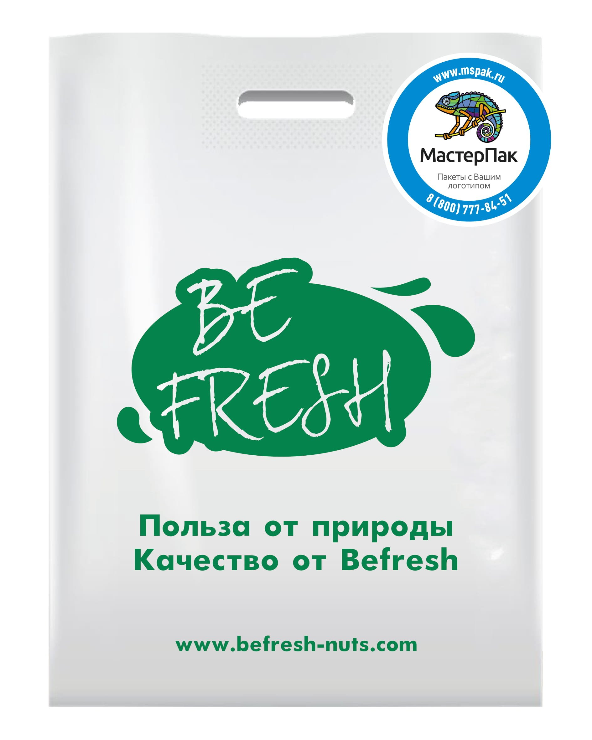 Пакет ПВД с логотипом Be Fresh, Иркутск, 70 мкм, 30*40, белый