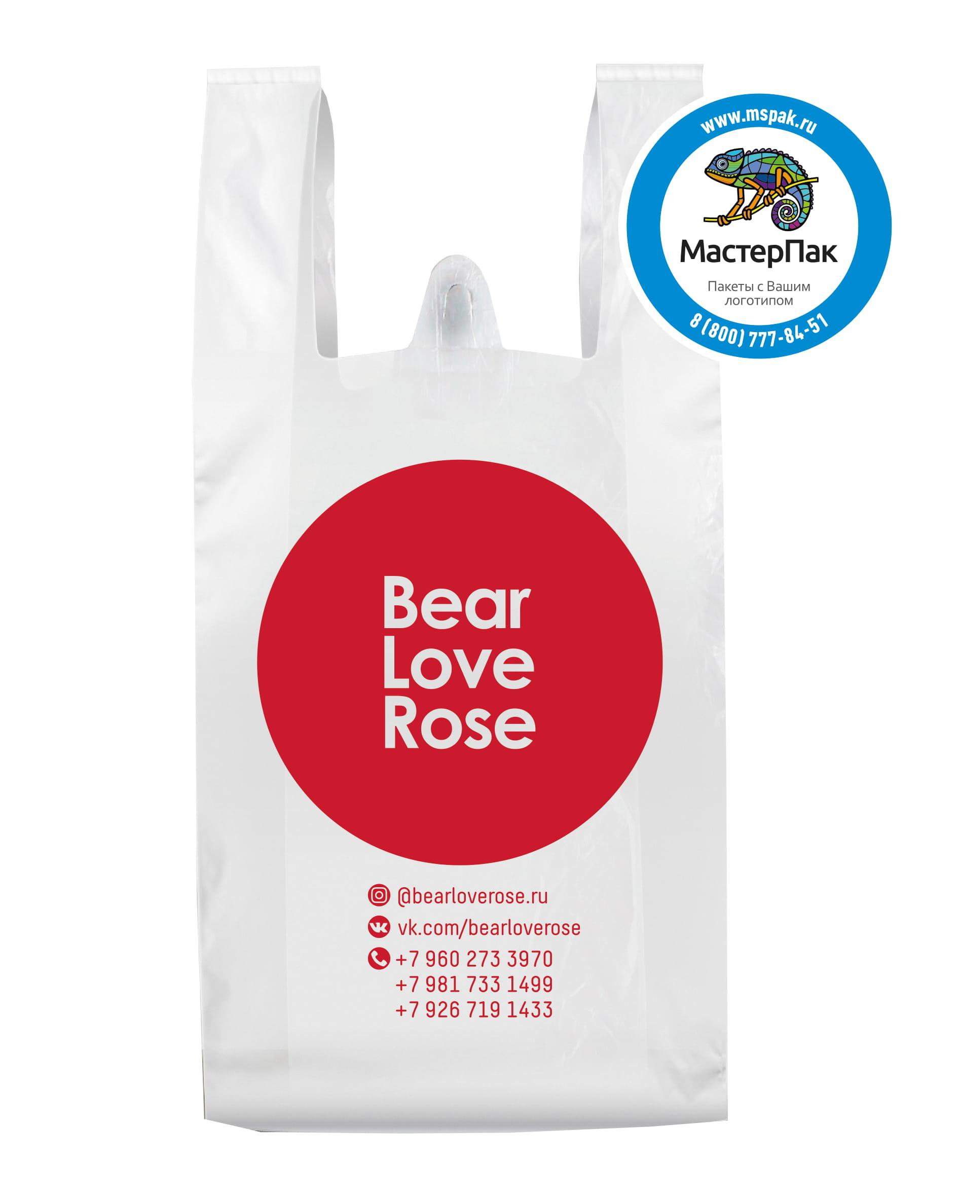 Пакет-майка ПНД с логотипом Bear love rose, Воронеж, 23 мкм, 40*60