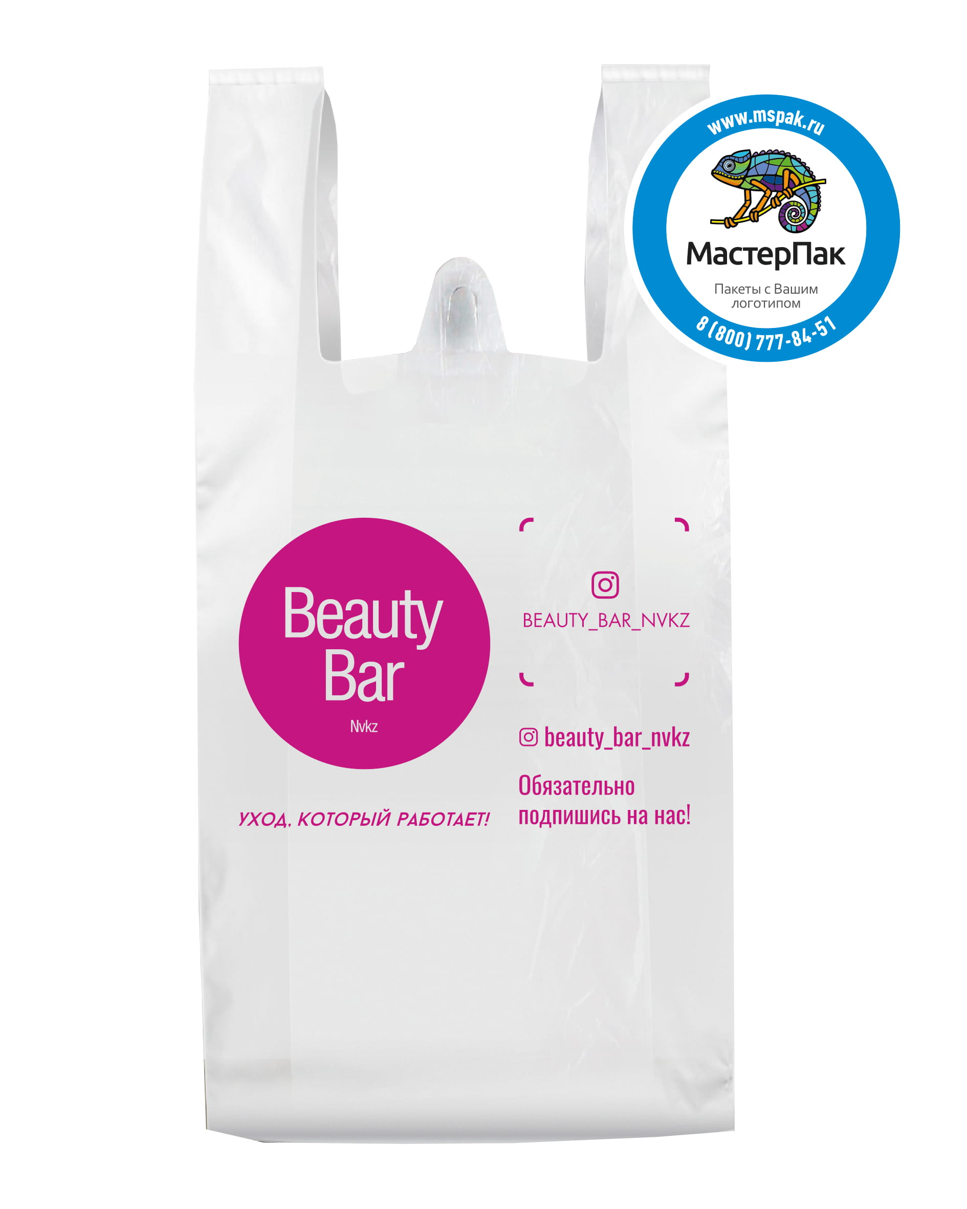 Пакет-майка ПНД с логотипом салона красоты Beauty Bar, Грозный, 22 мкм, 40*60