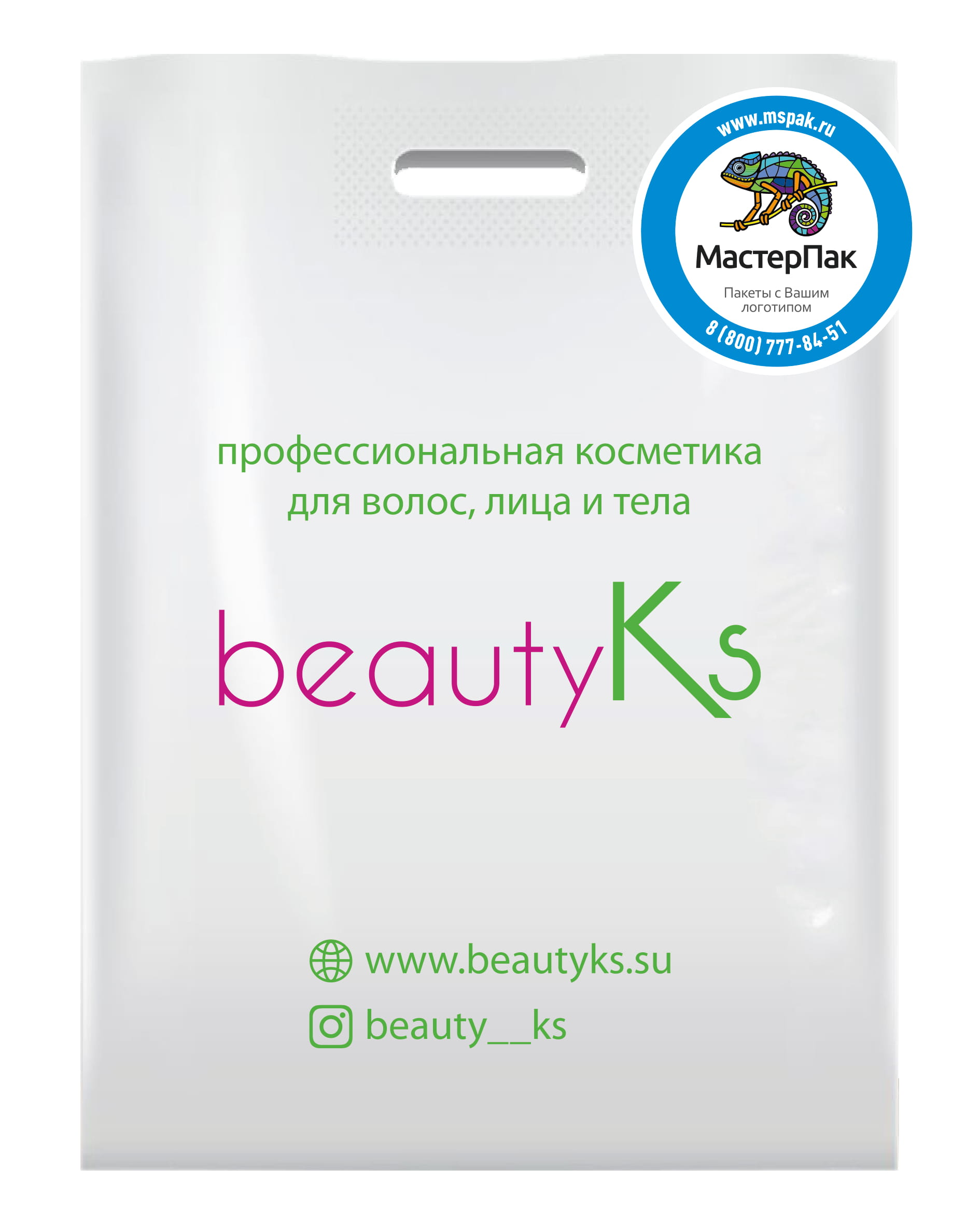 Пакет ПВД с логотипом Beauty KS, Москва, 70 мкм, 30*40, белый