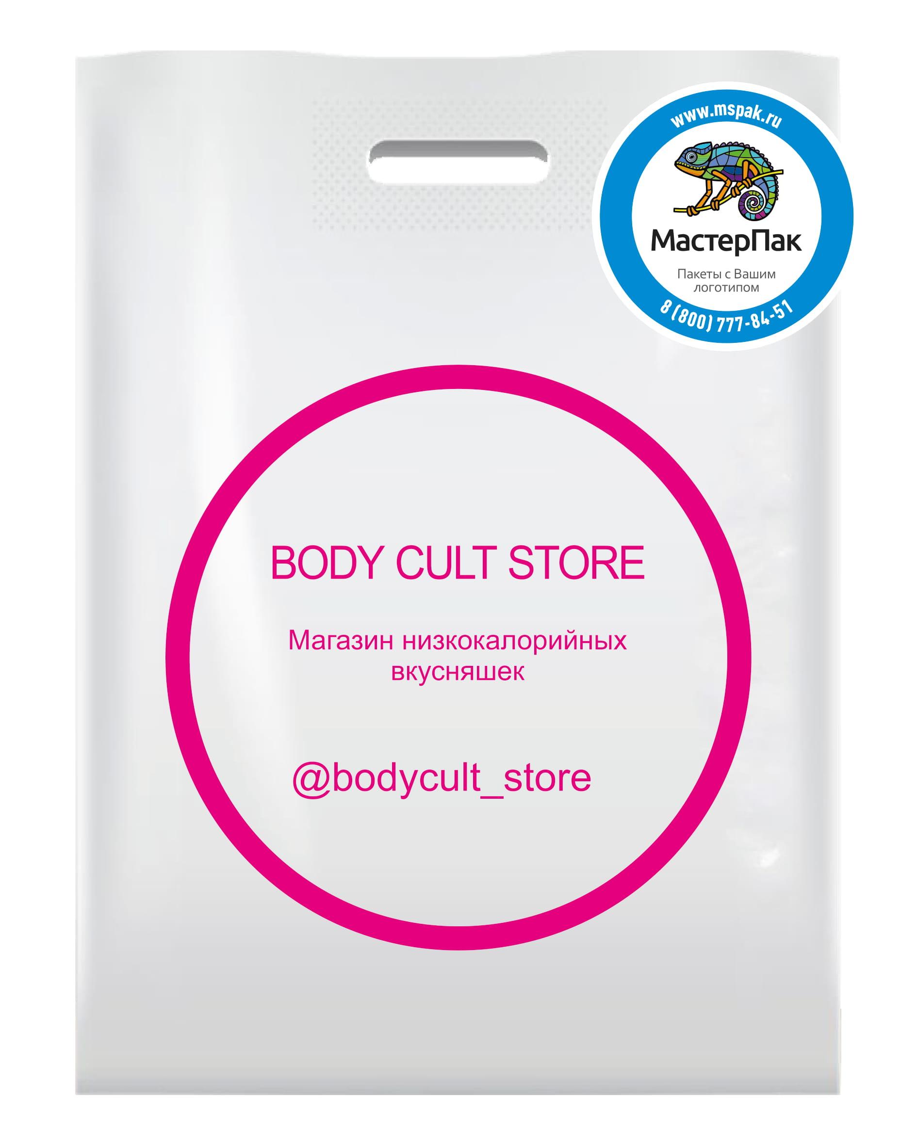 Пакет ПВД с логотипом Body Cult Store, Сызрань, белый, вырубная ручка