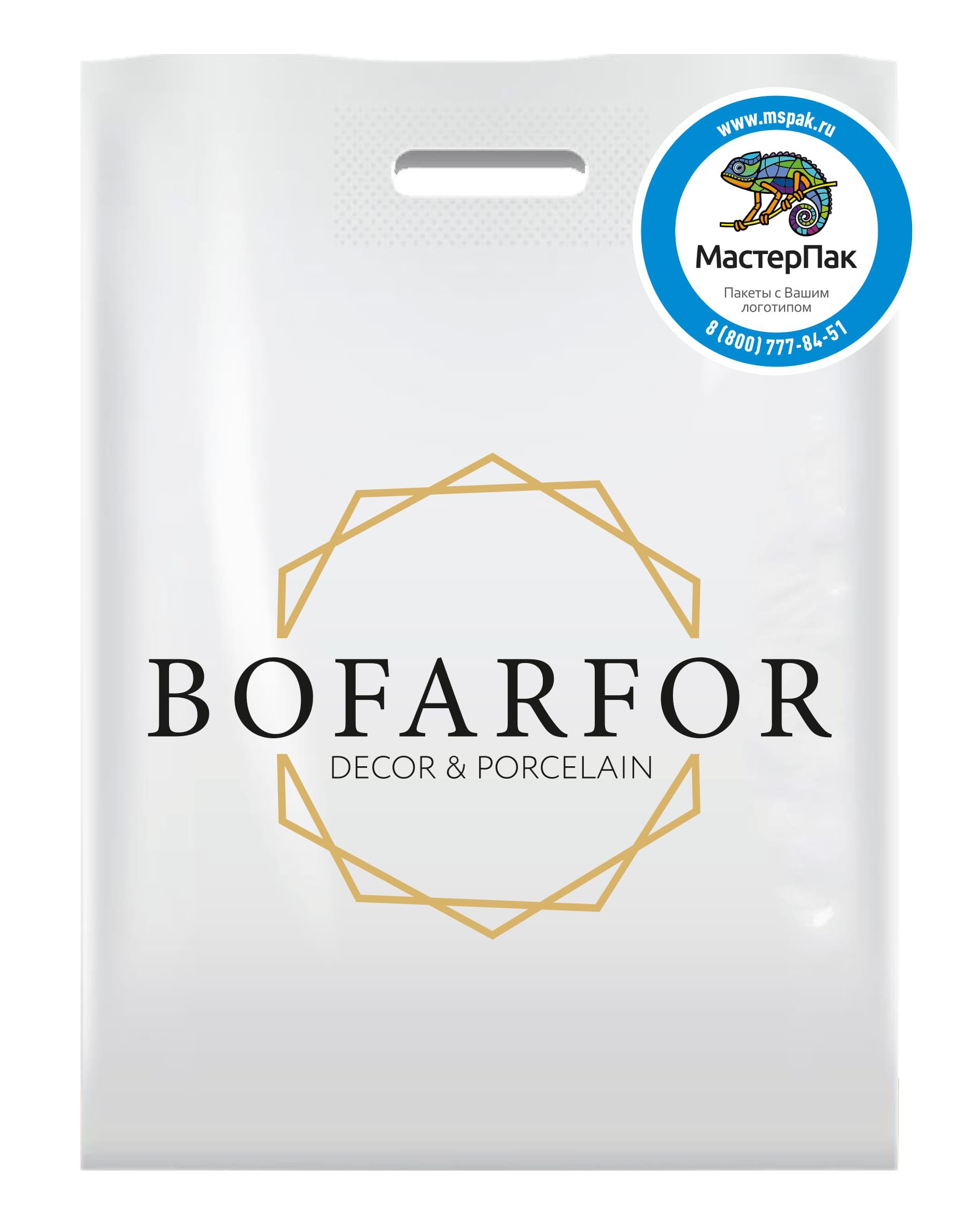 Пакет ПВД с логотипом Bofarfor, белый, вырубная ручка
