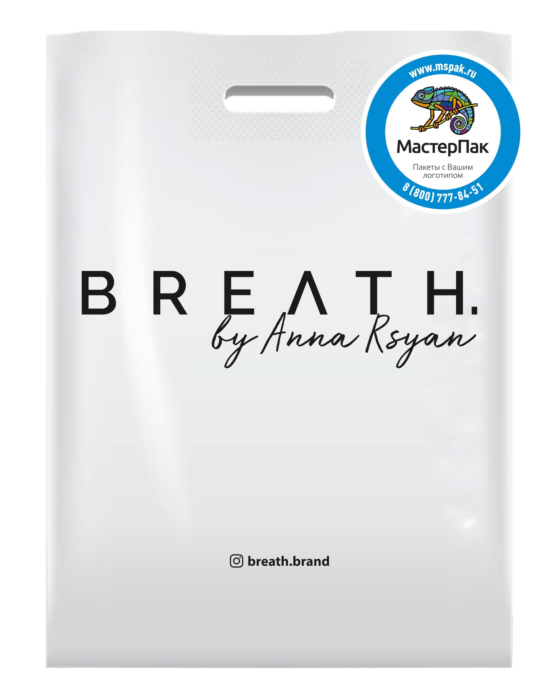Пакет ПВД с логотипом Breath by Anna Rsyan, 70 мкм, 30*40