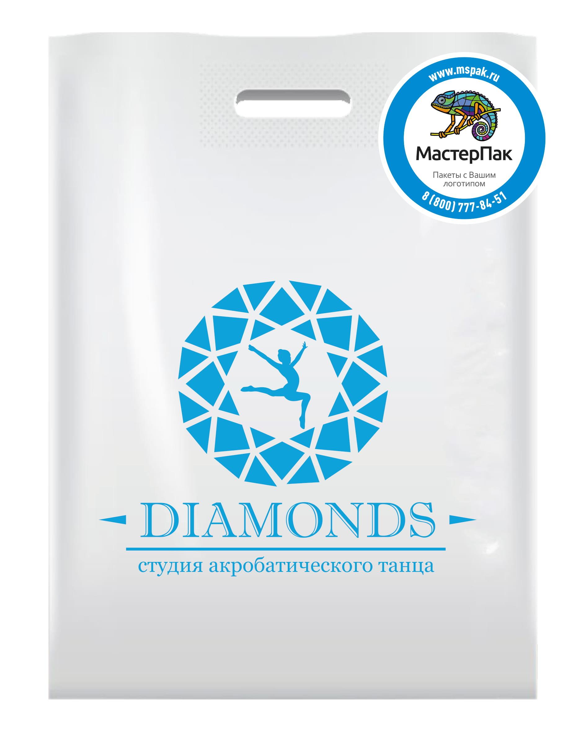 Пакет ПВД с логотипом Diamonds, Сызрань, вырубная ручка, 70 мкм, 30*40