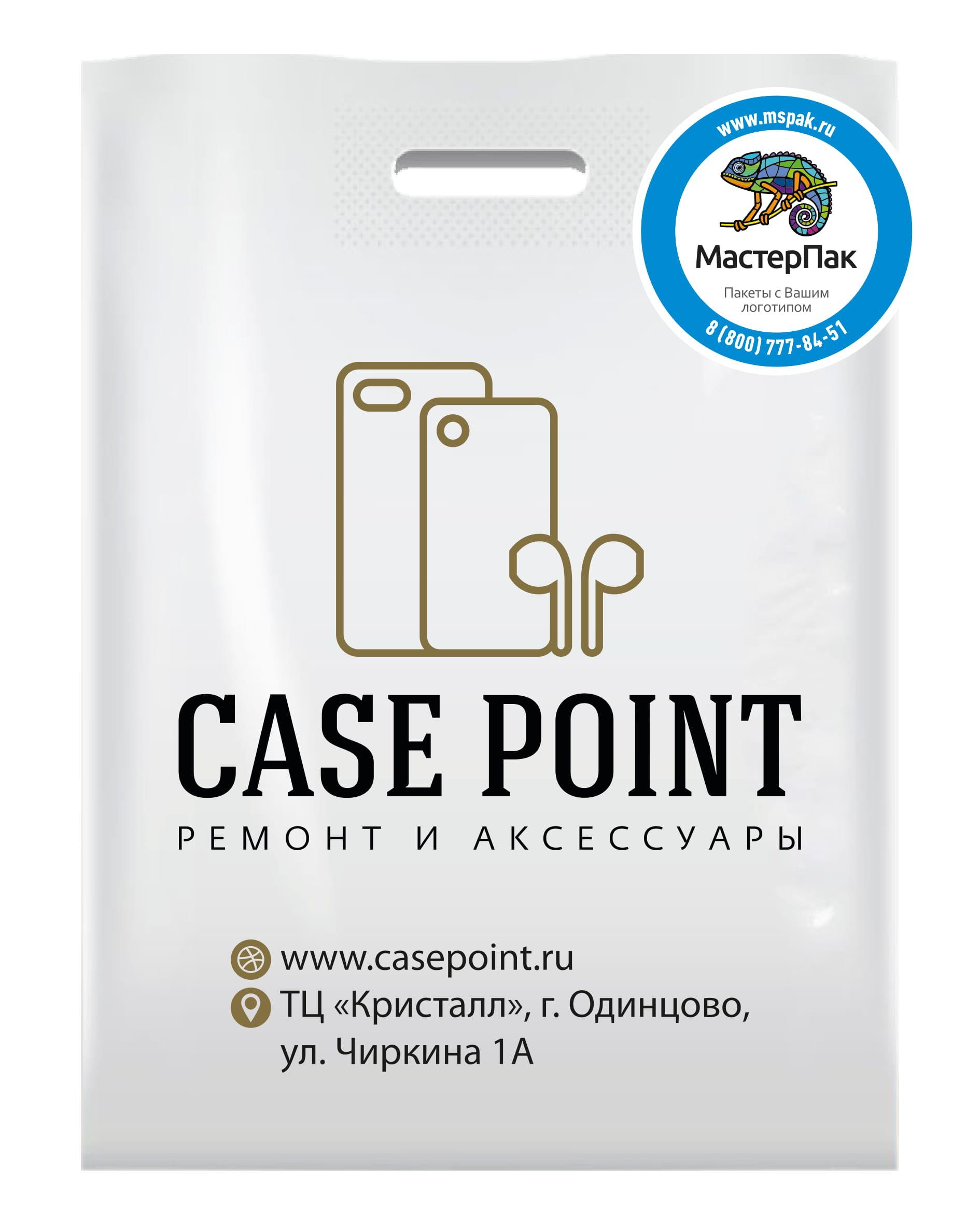 Пакет ПВД с логотипом Case Point и вырубной ручкой, белый
