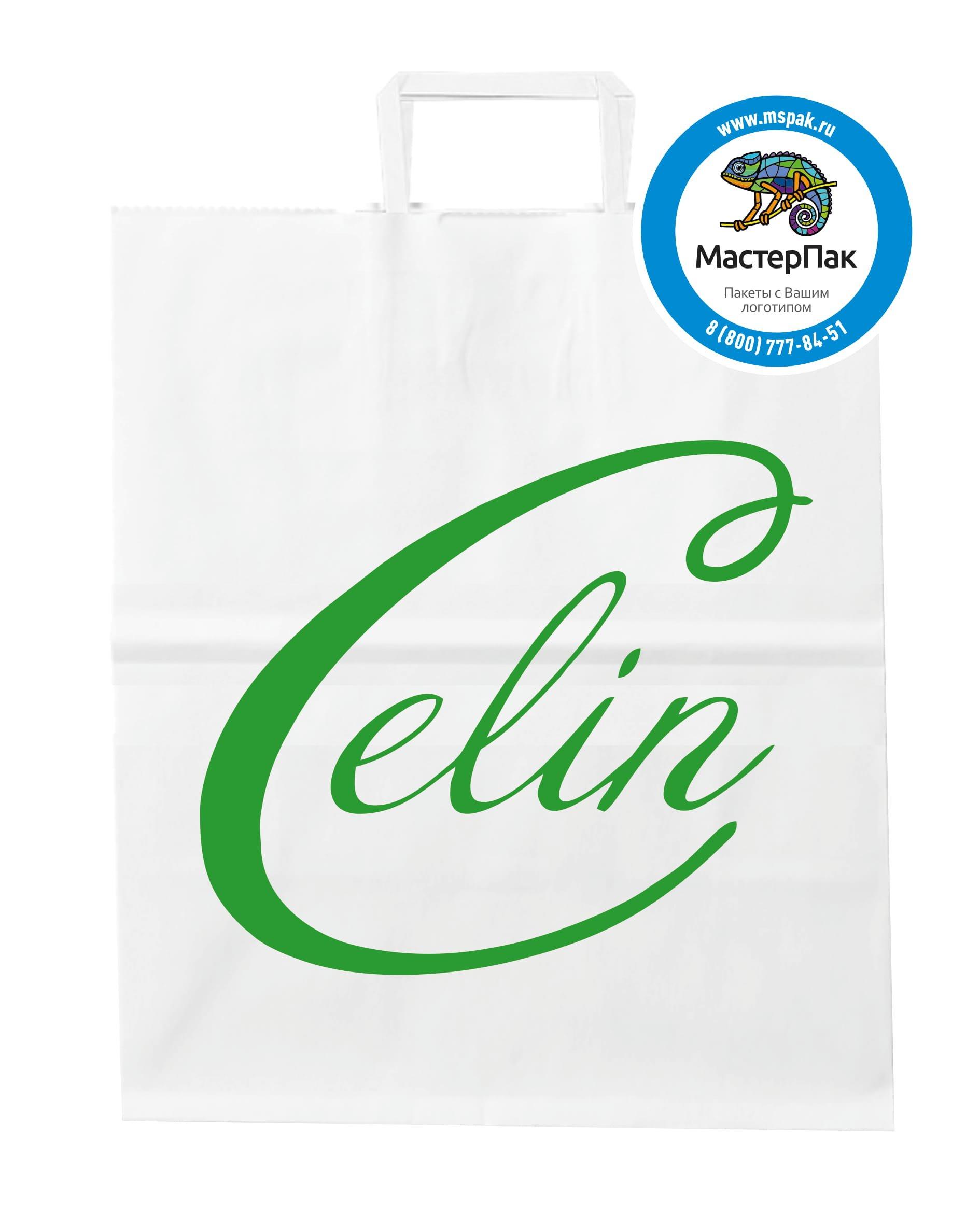 Пакет крафт, бумажный с логотипом Celin, 24*28 см, плоские ручки