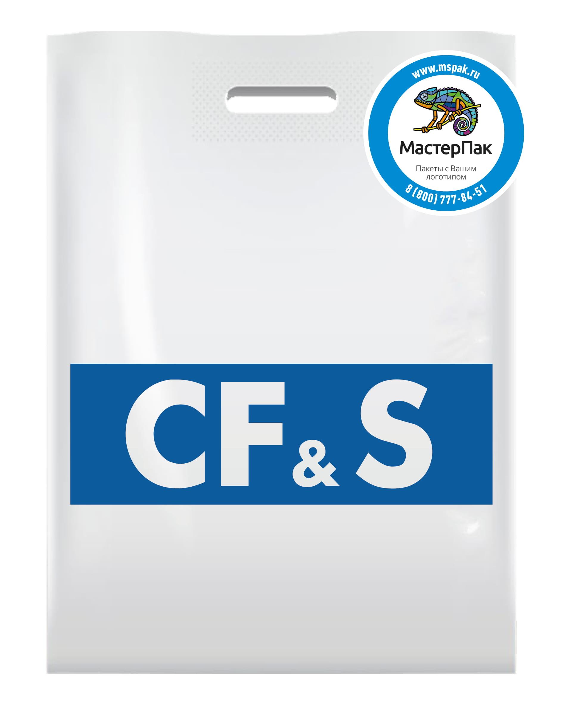 Белый пакет ПВД с логотипом CF&S, Мурманская область