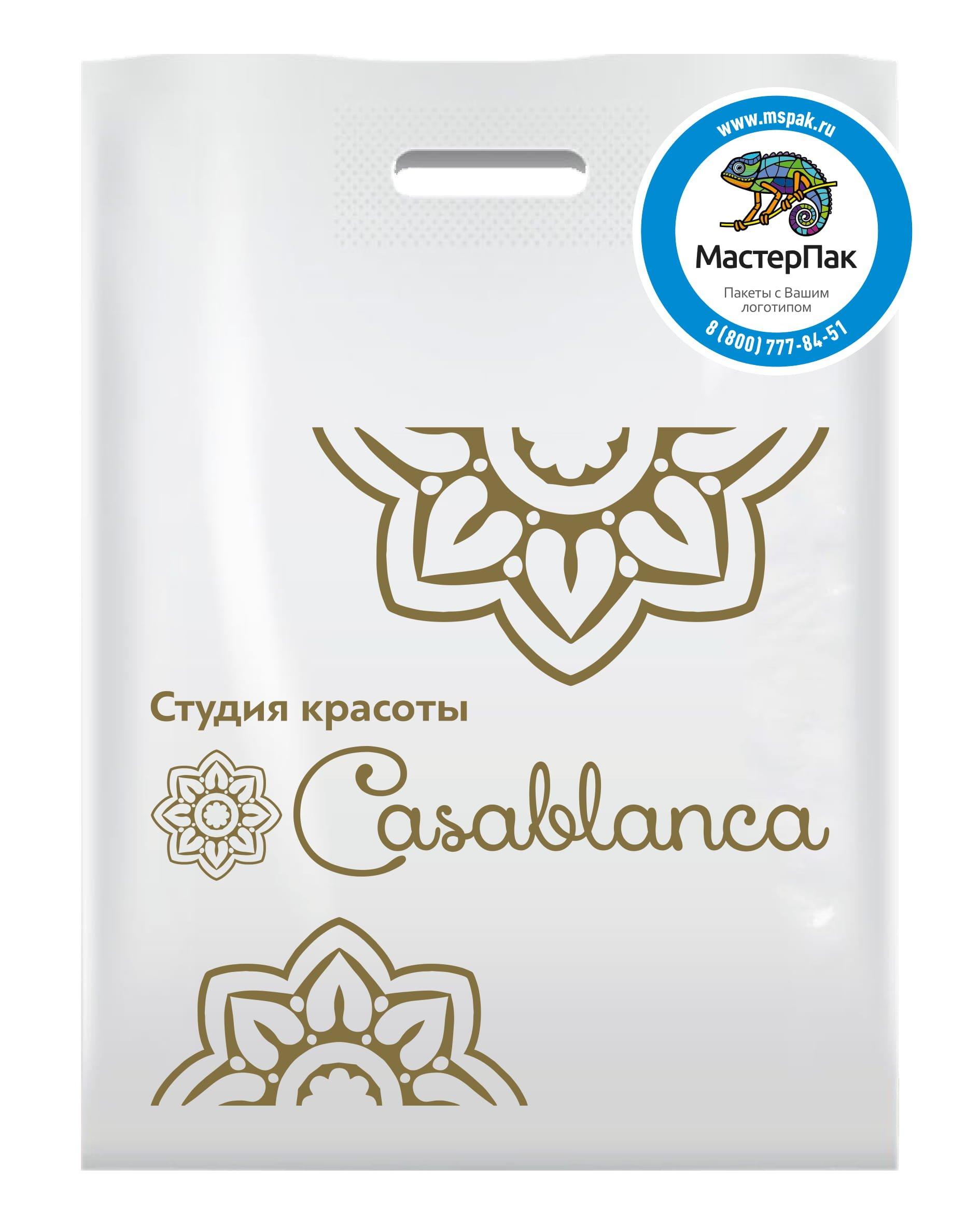 Пакет ПВД с логотипом Casablanca, 70 мкм, 30*40, белый
