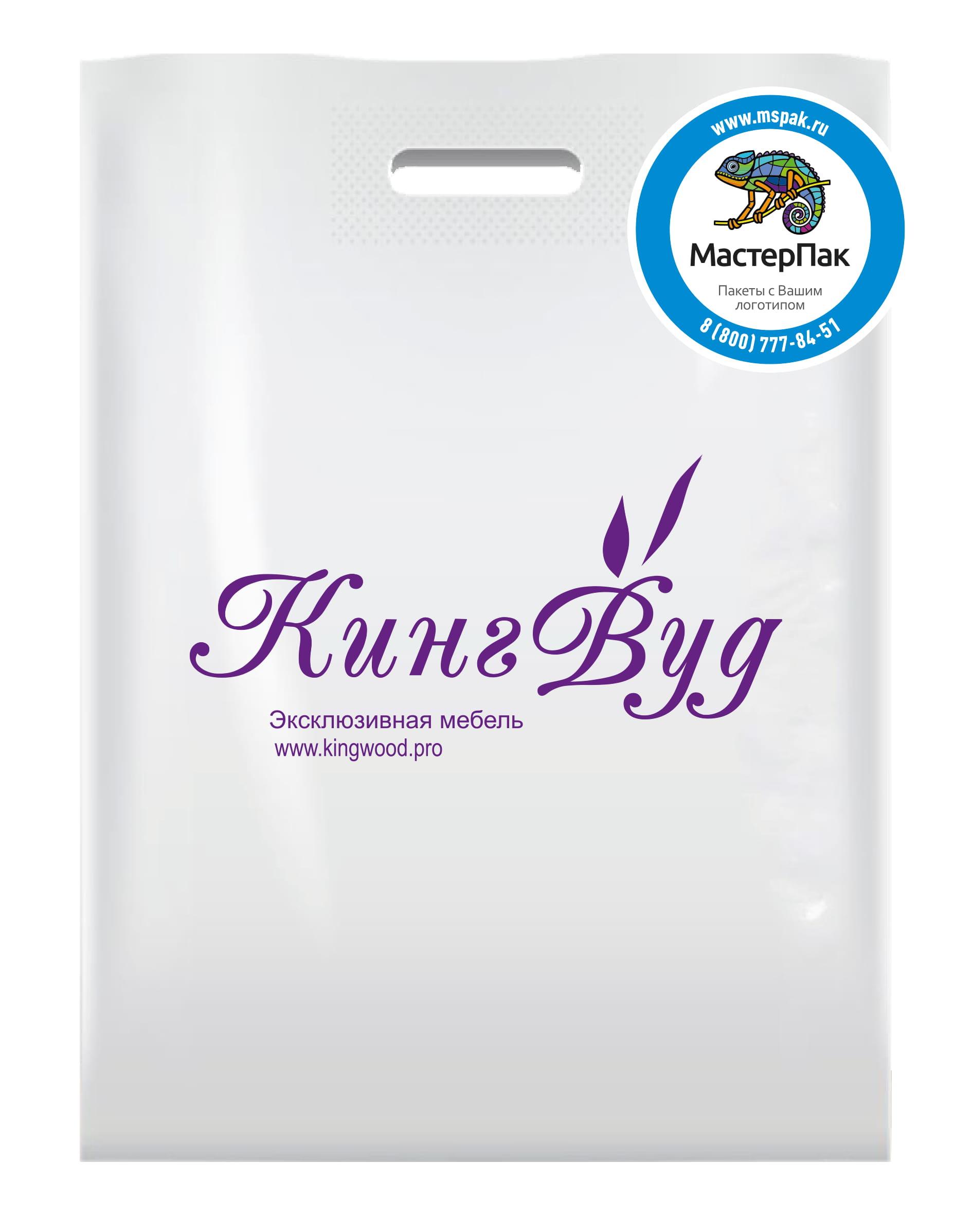 Пакет ПВД с логотипом Кинг Вуд, 70 мкм, 30*40 см, белый
