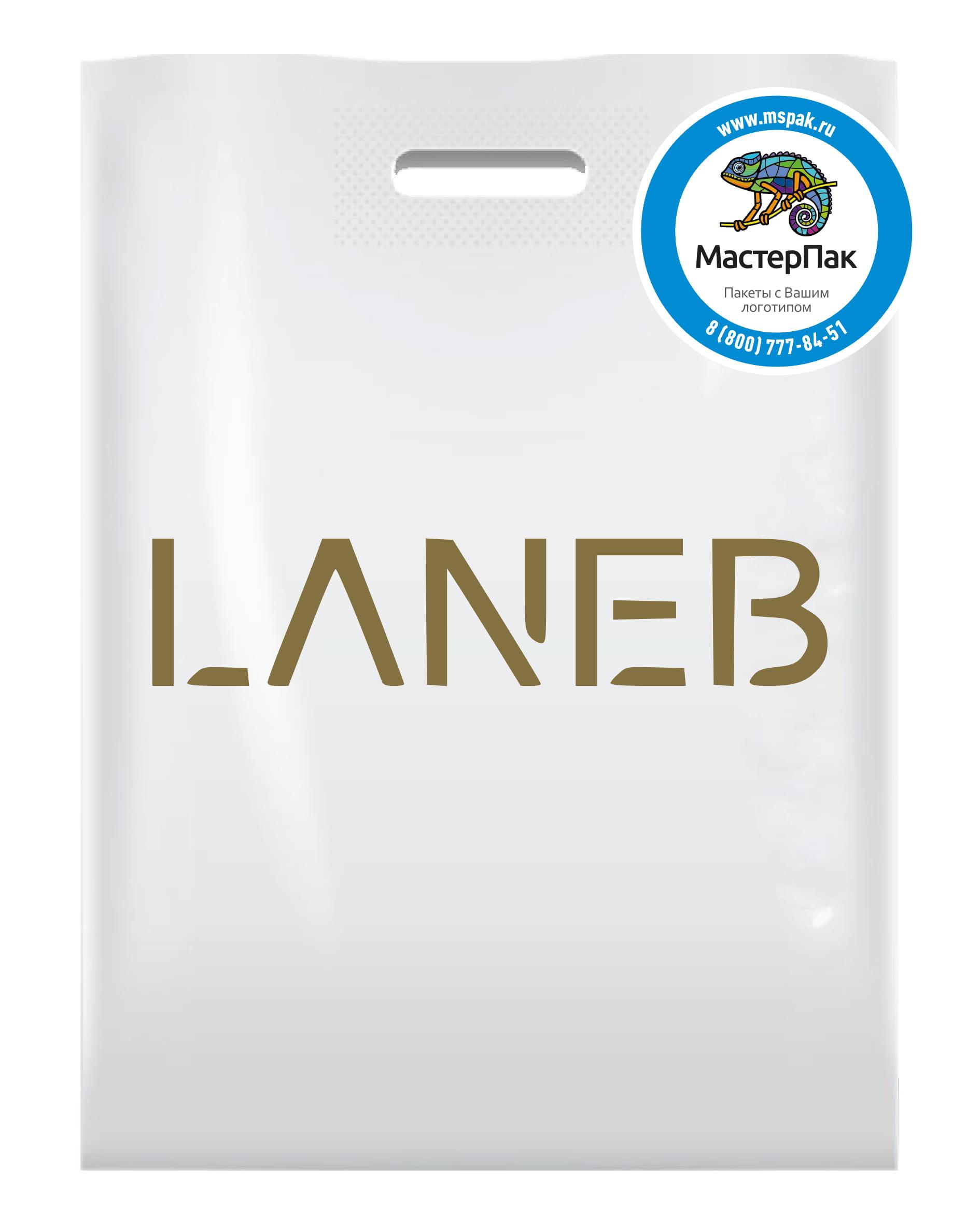 Пакет ПВД с логотипом Laneb под заказ, 70 мкм