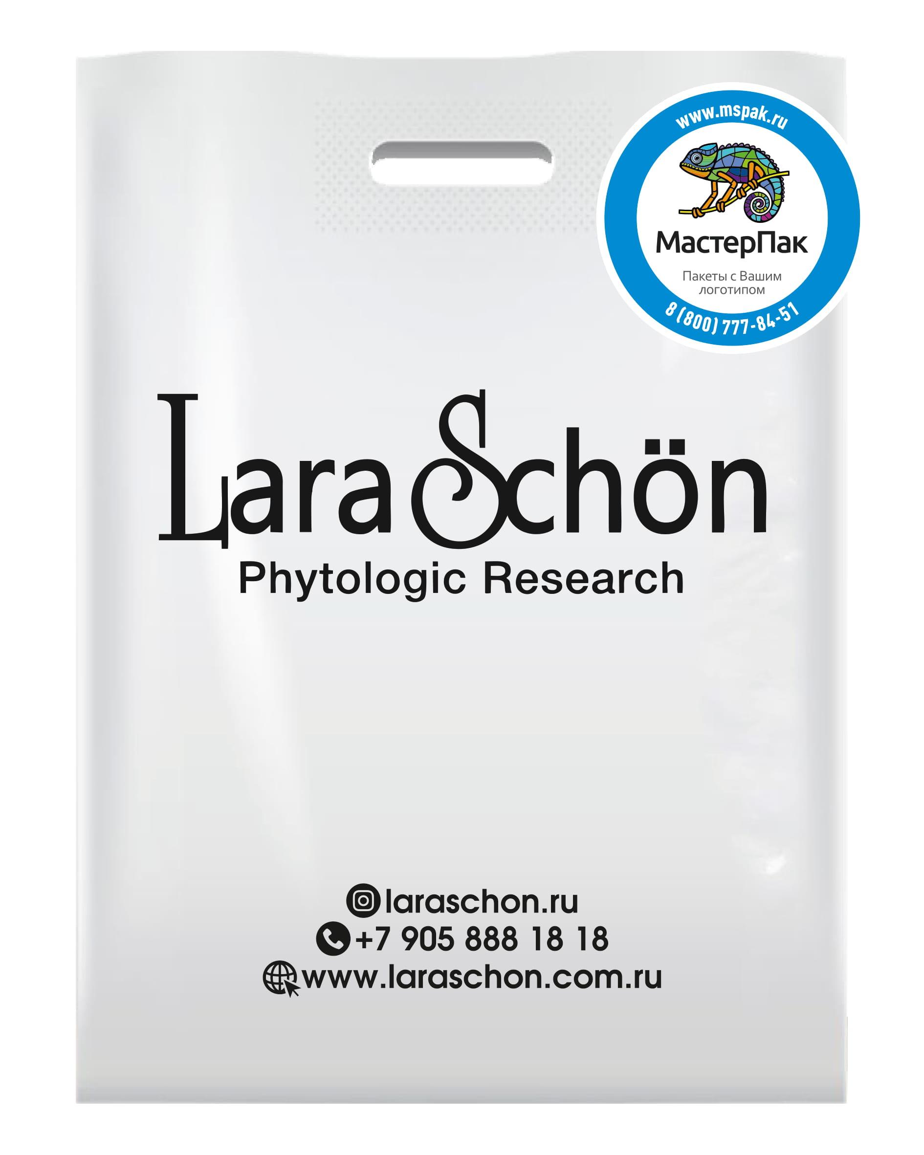 Пакет ПВД с логотипом Lara Schon, Москва, 70 мкм, 30*40 см