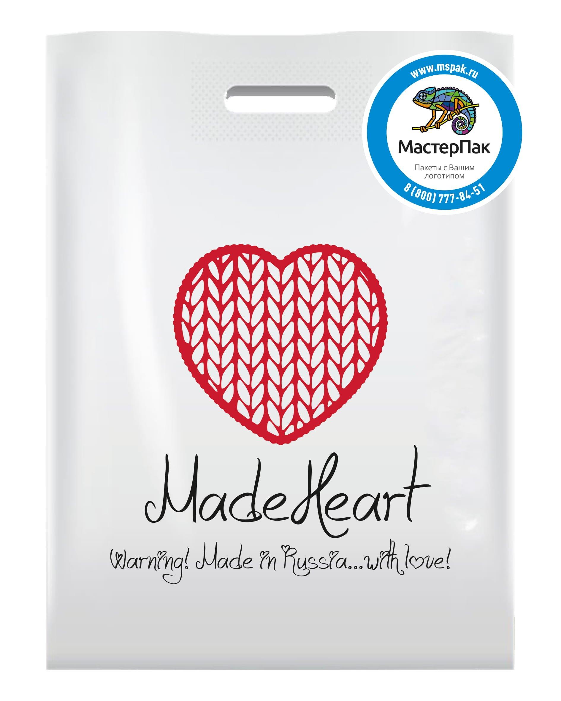 Пакет ПВД с логотипом Made Heart, Казань, 70 мкм, 30*40 см