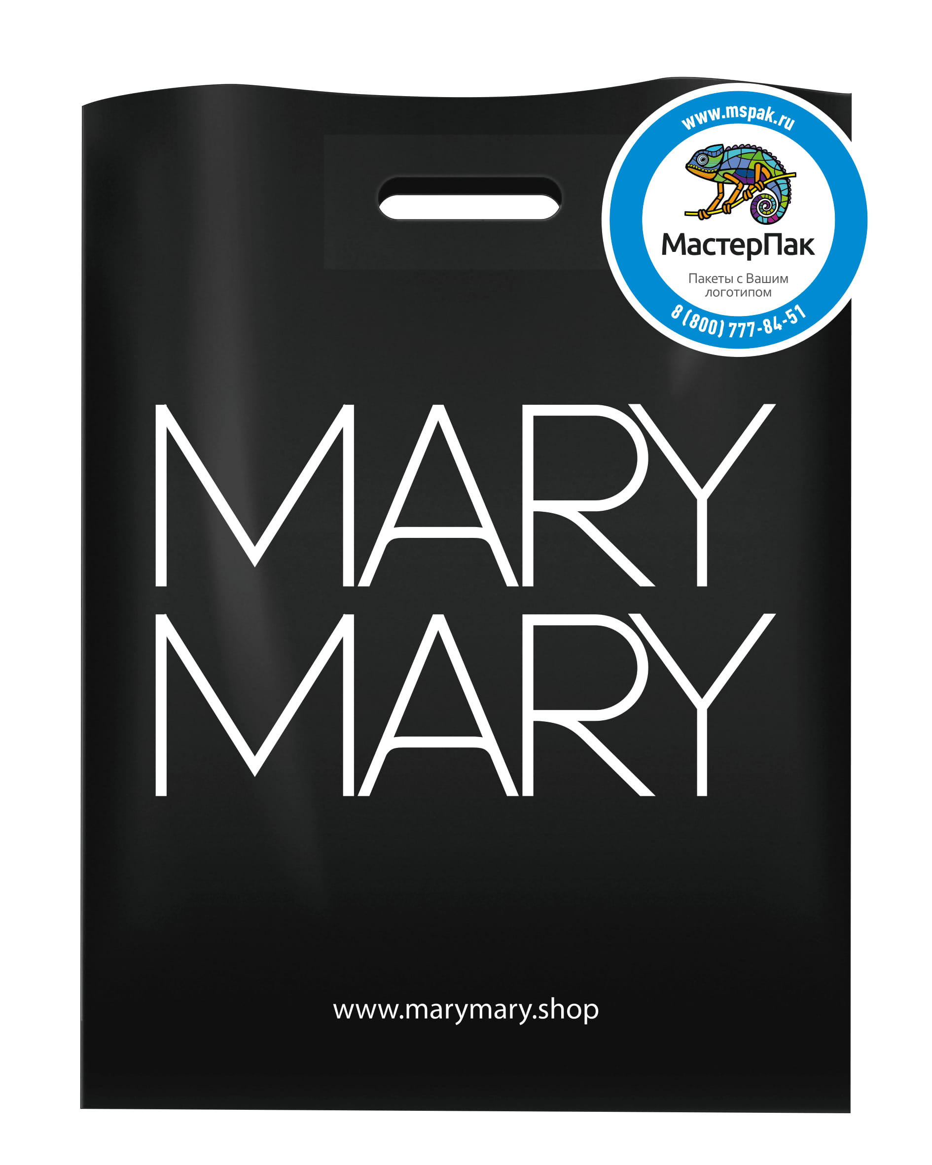 Пакет ПВД с логотипом магазина MaryMary, Москва