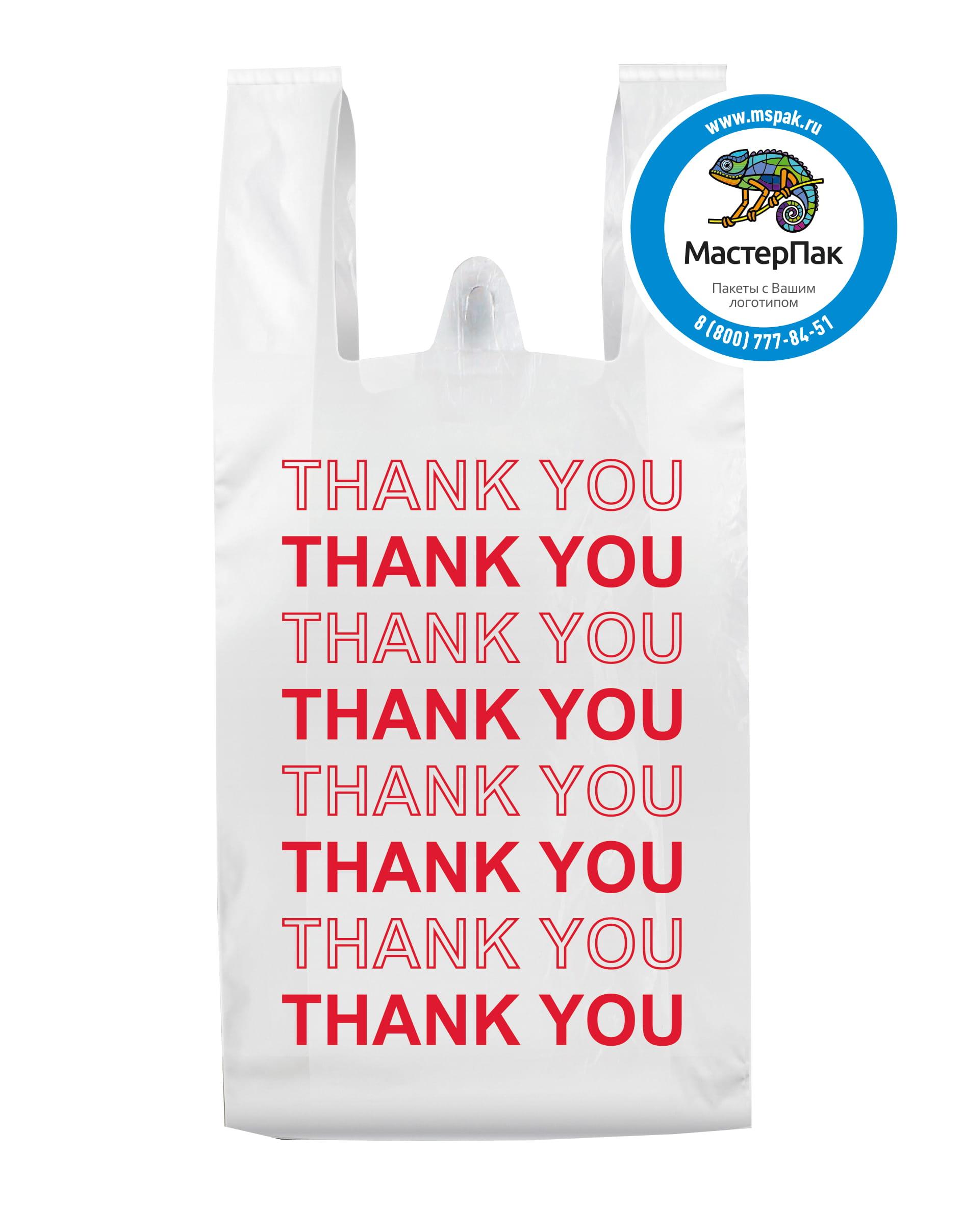 Пакет-майка ПВД с логотипом Thank you, Сургут, 30 мкм, 40*60