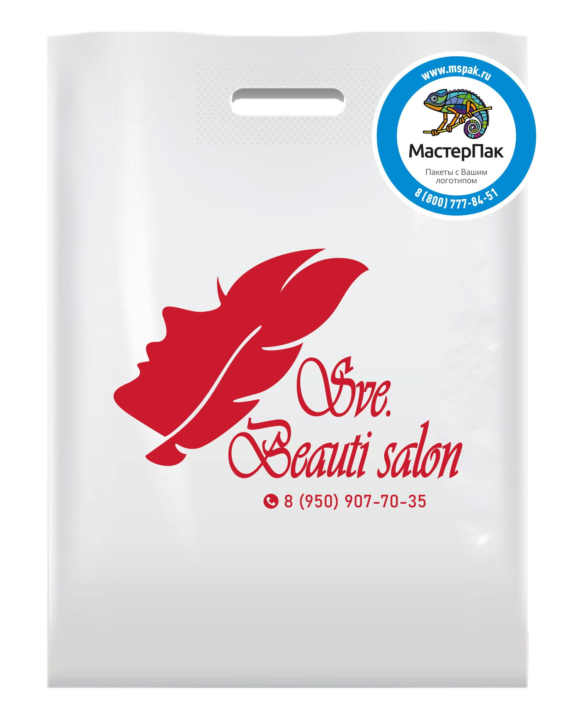 Пакет ПВД с логотипом салона красоты Sve. Beauti salon, Полярные Зори