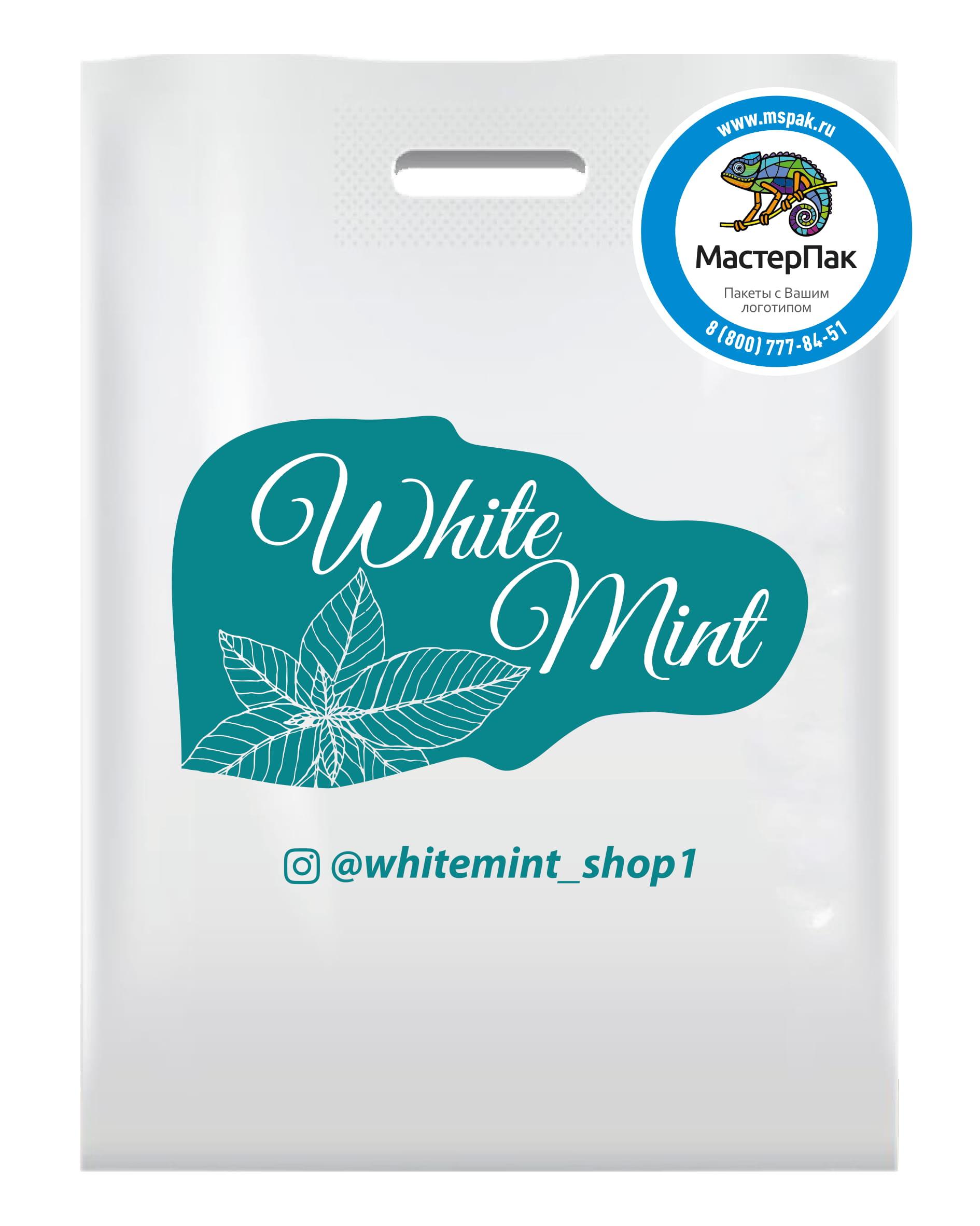 Пакет ПВД с логотипом White Мint, Калининград, 70 мкм, 30*40, белый