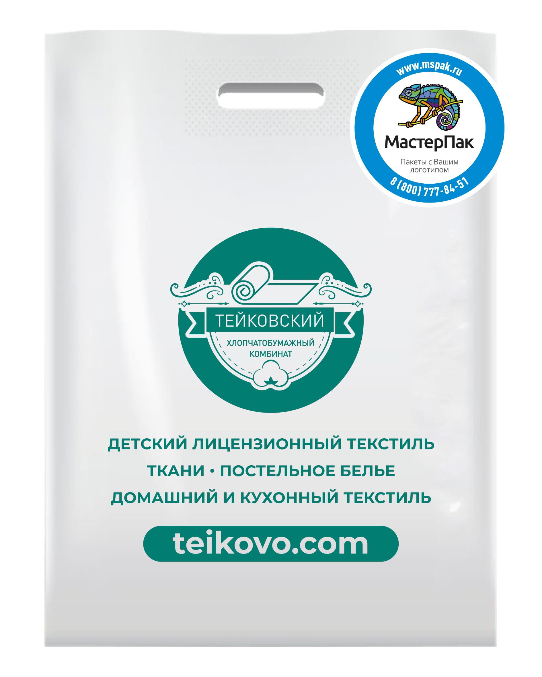 Пакет ПВД с логотипом Тейковский хлопчатобумажный комбинат, 70 мкм, 30*40