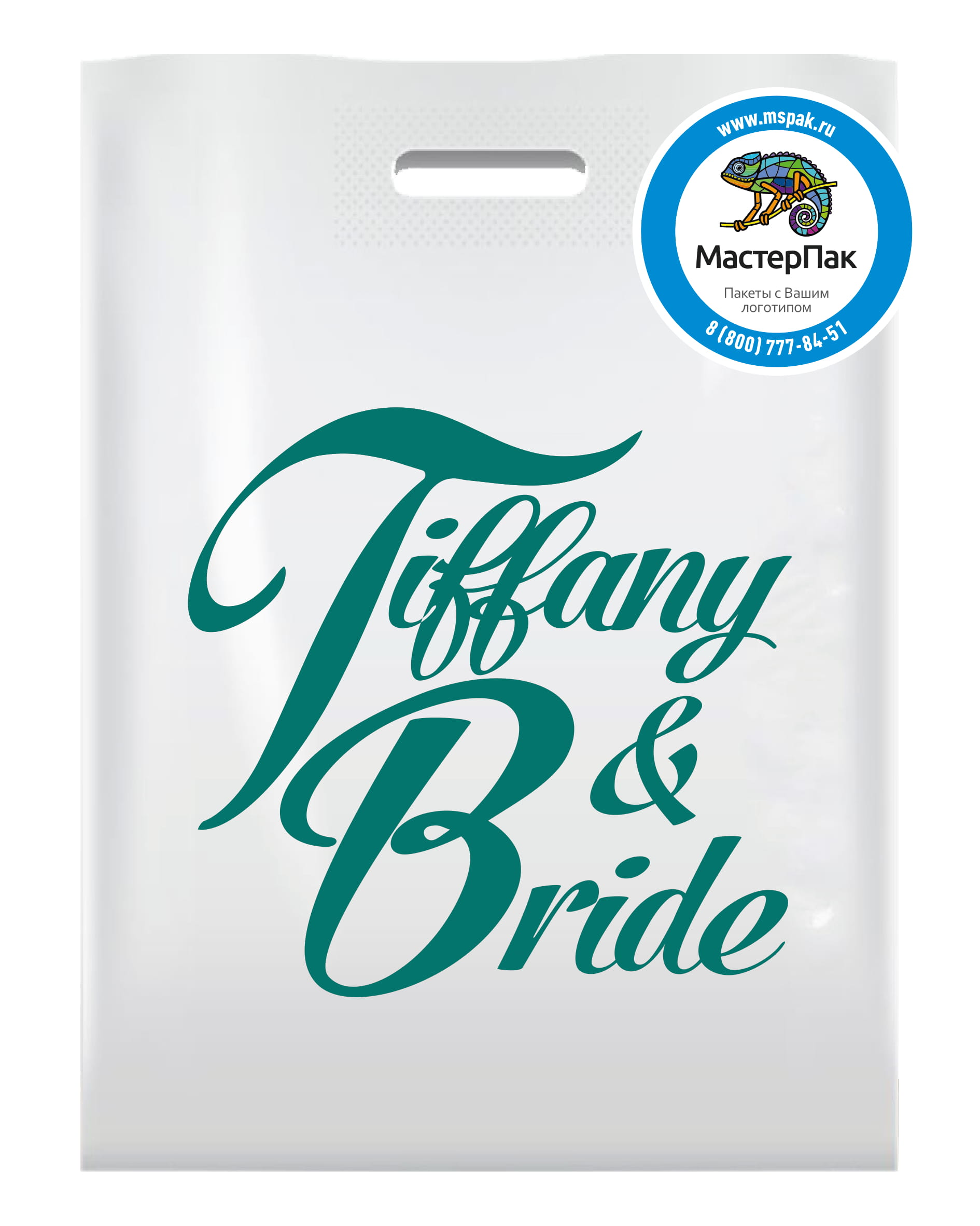 Пакет ПВД с логотипом Tiffany and Bride, Москва, 70 мкм, 36*45