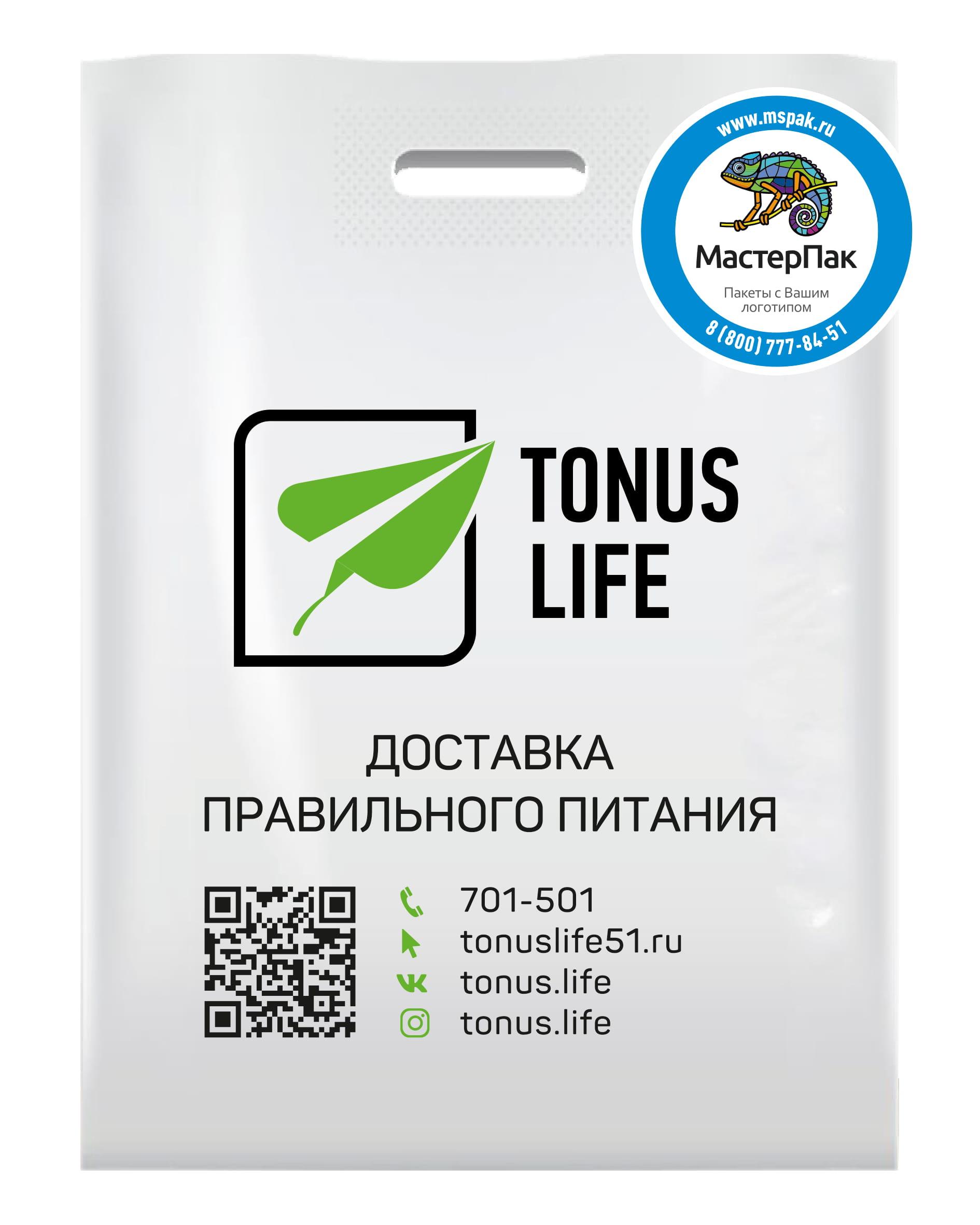 Пакет ПВД с логотипом доставки питания Tonus Life, Мурманск, 70 мкм, 36*45