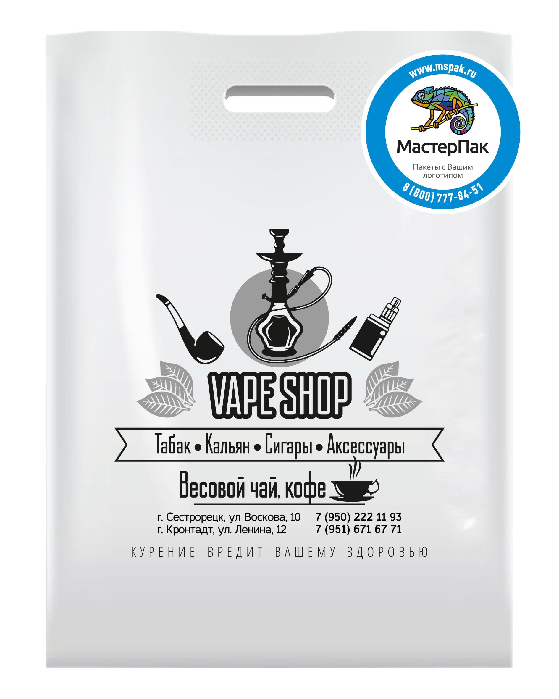 Пакет ПВД с логотипом магазина Vape shop, 70 мкм, 30*40