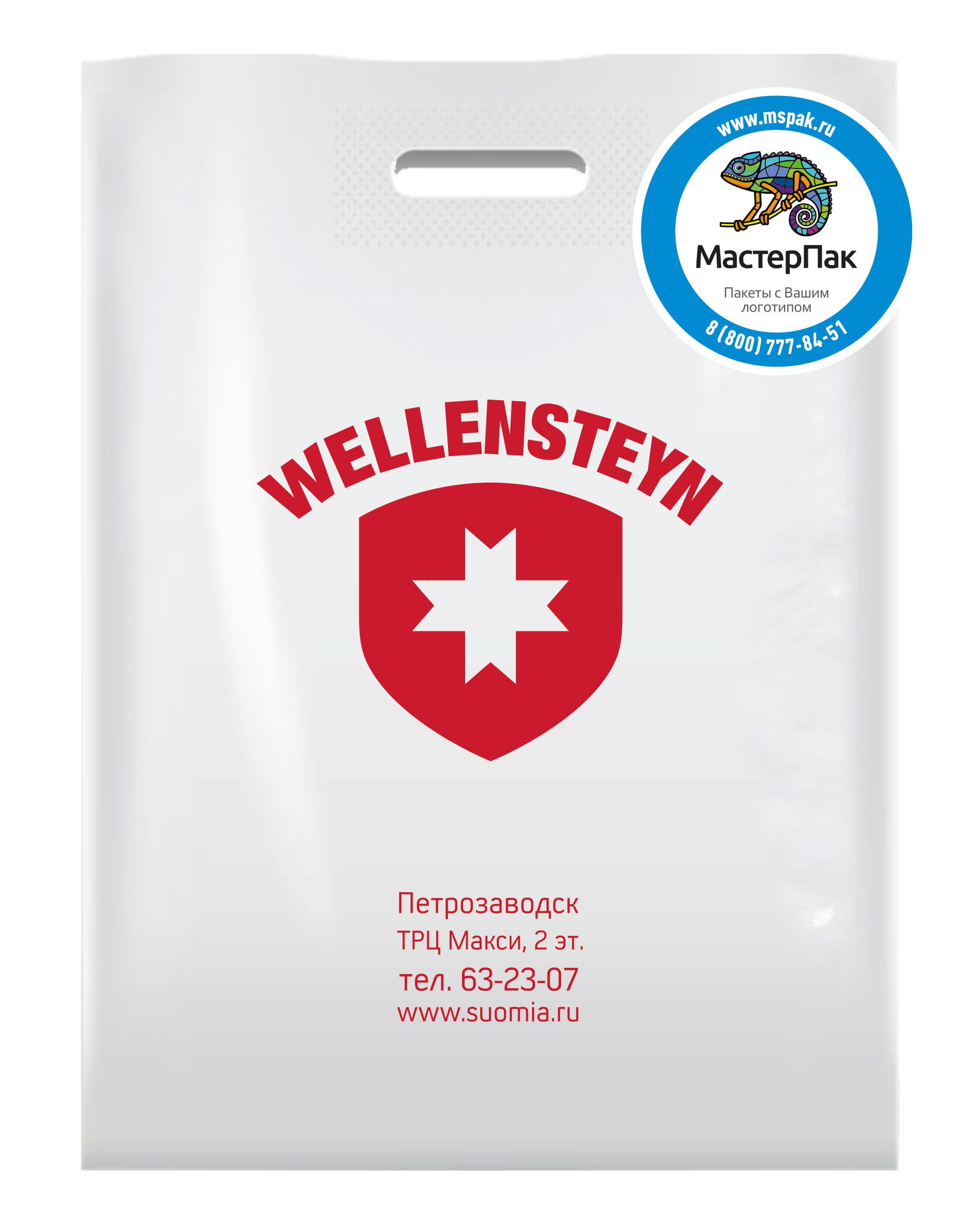 Пакет ПВД с логотипом магазина Wellenstayn, Петрозаводск, 70 мкм, 30*40