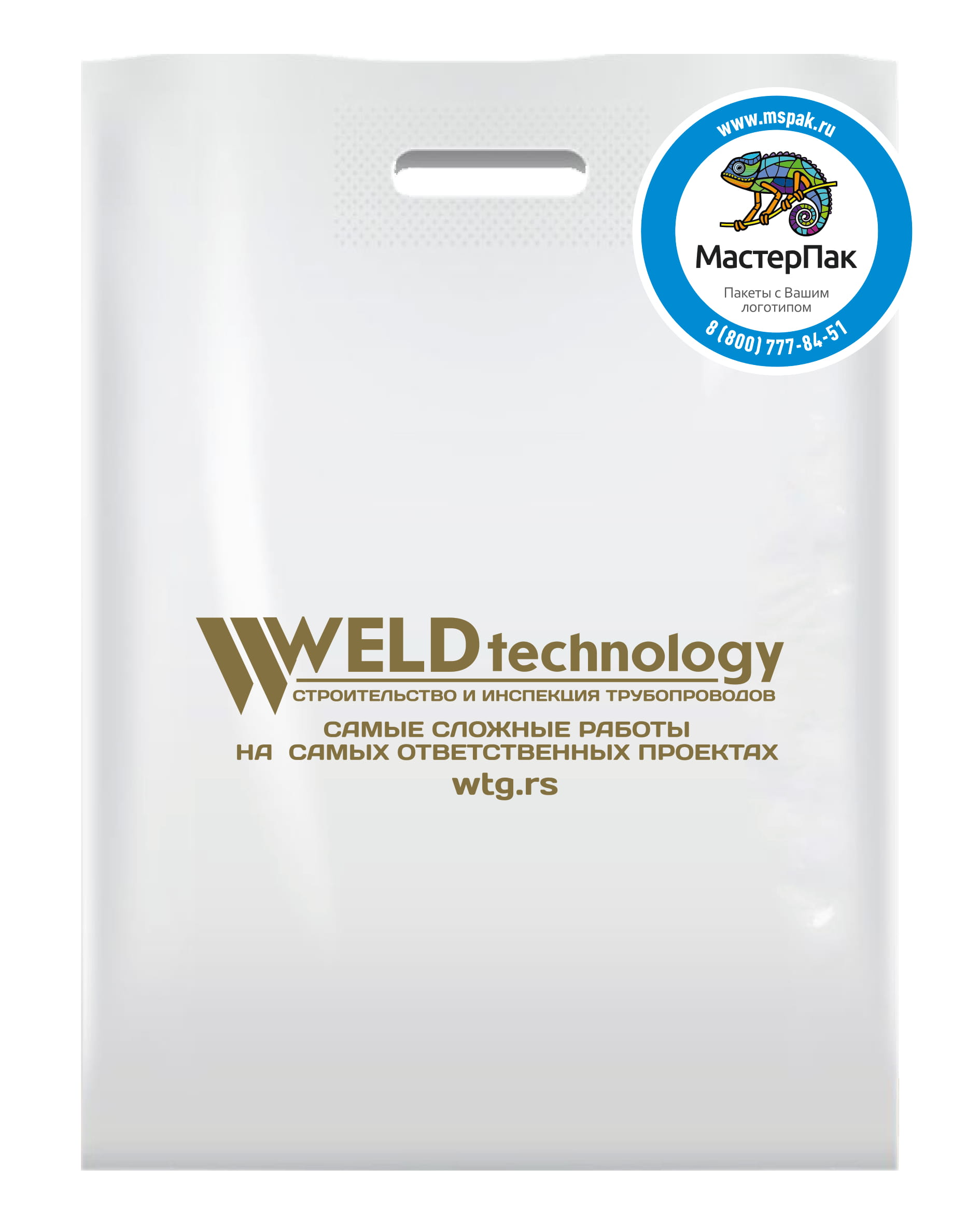 Пакет ПВД с логотипом WELD Technology, 70 мкм, 30*40, белый
