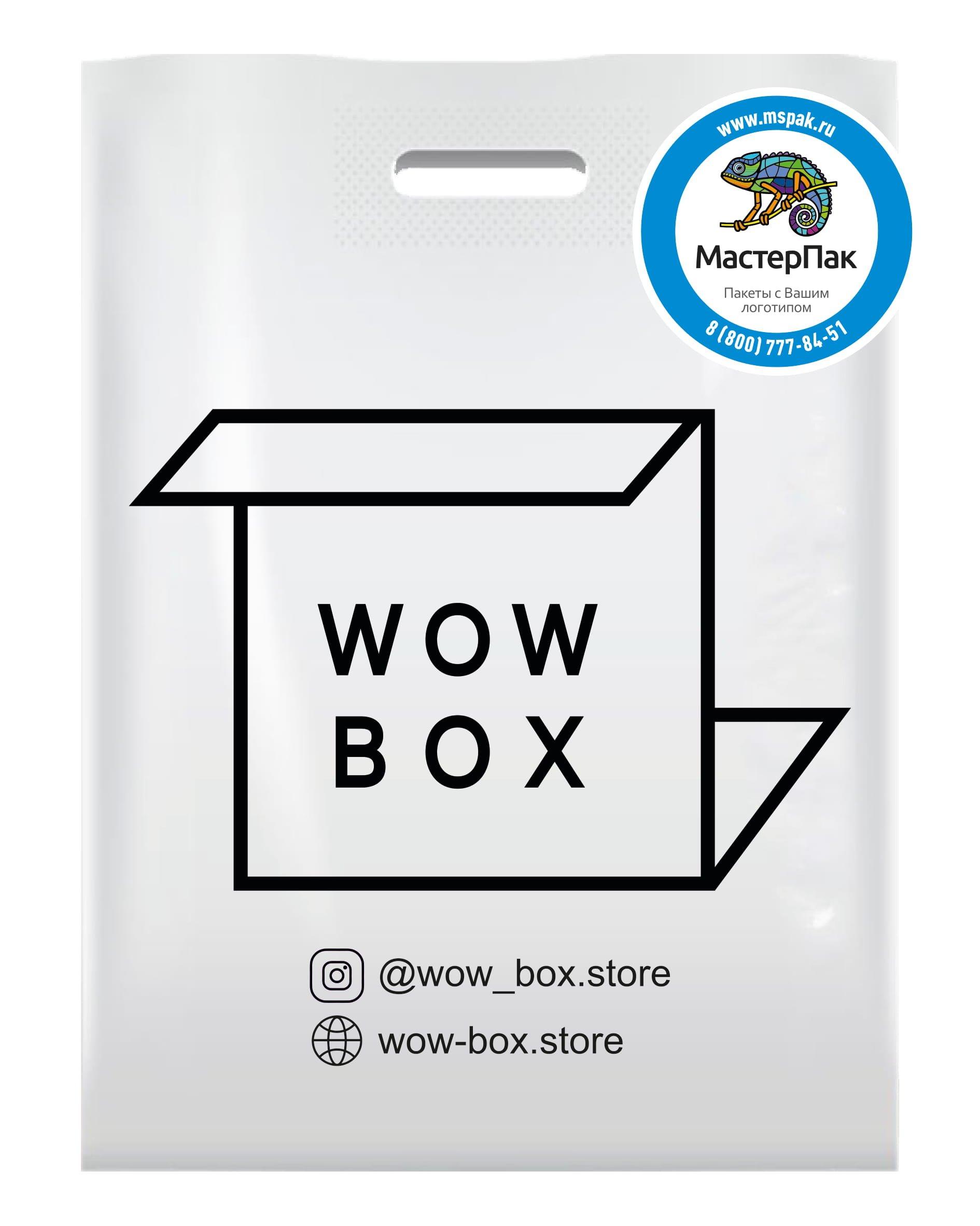 Пакет ПВД с логотипом WOW BOX, Москва, 70 мкм, 30*40