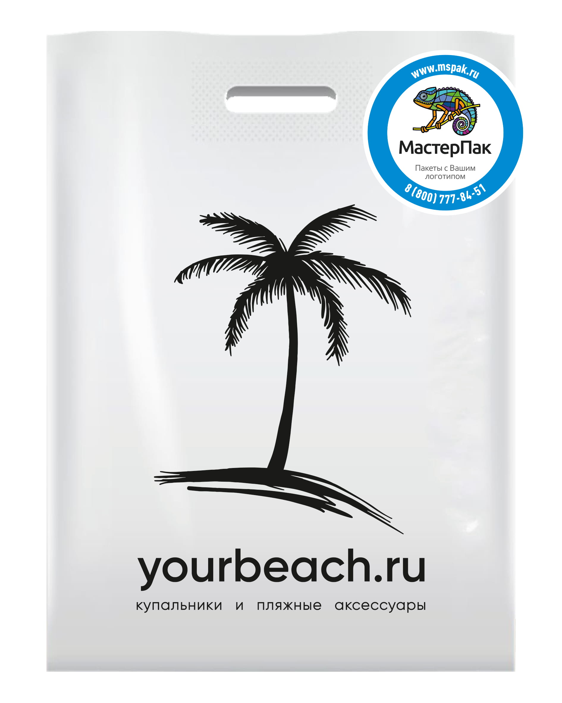 Пакет ПВД с логотипом магазина Yourbeach.ru, Москва, белый