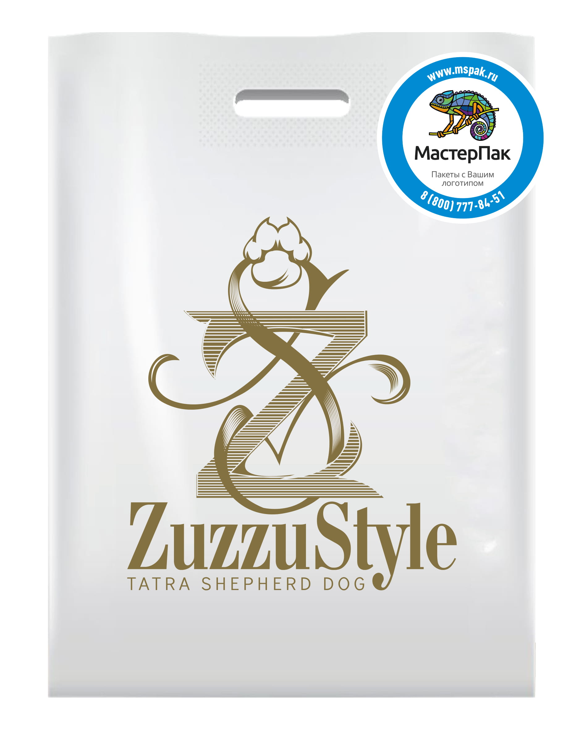 Пакет ПВД с логотипом питомника Zuzzu Style, Московская область, белый