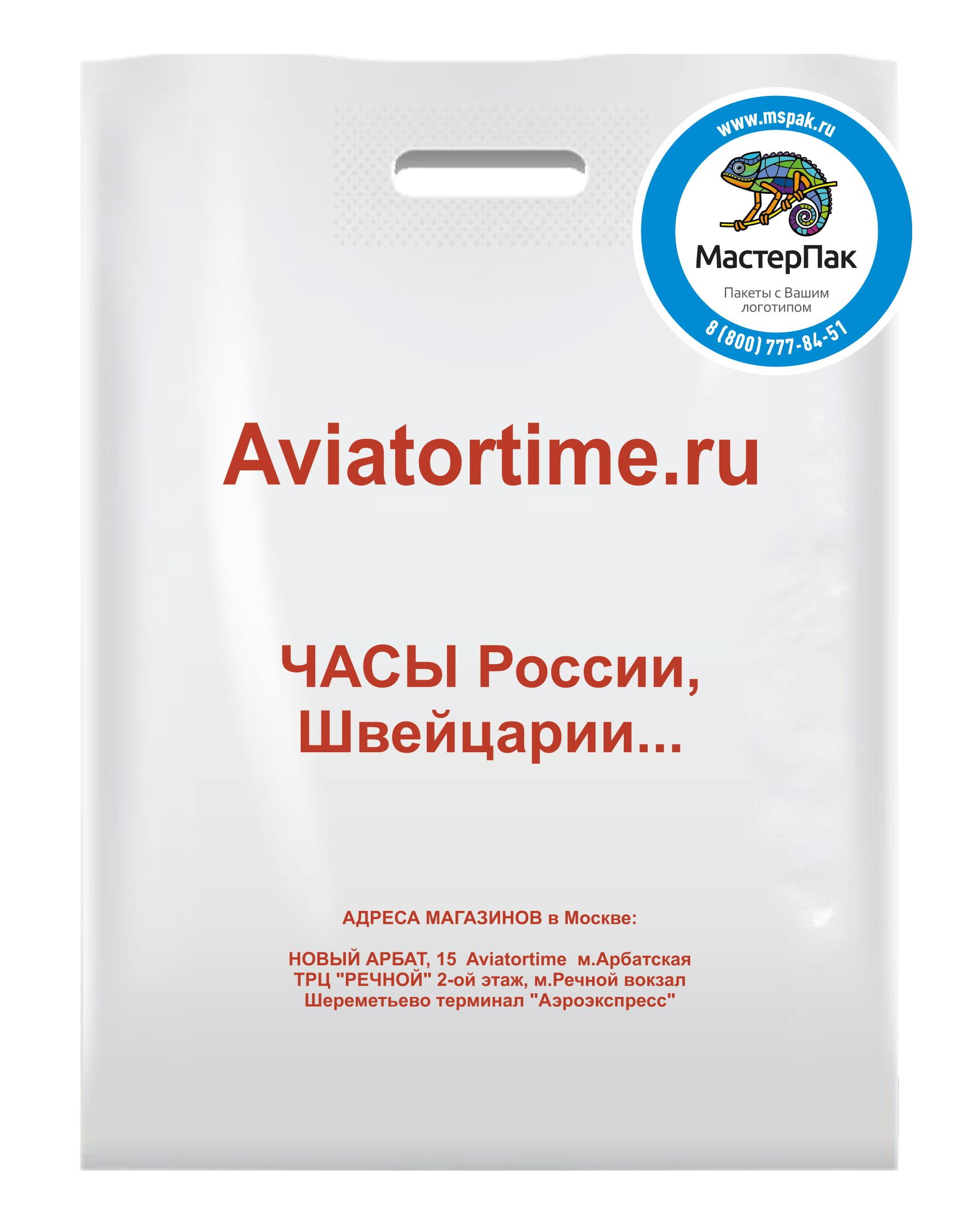 Пакет ПВД с логотипом Aviatortime, Москва, белый