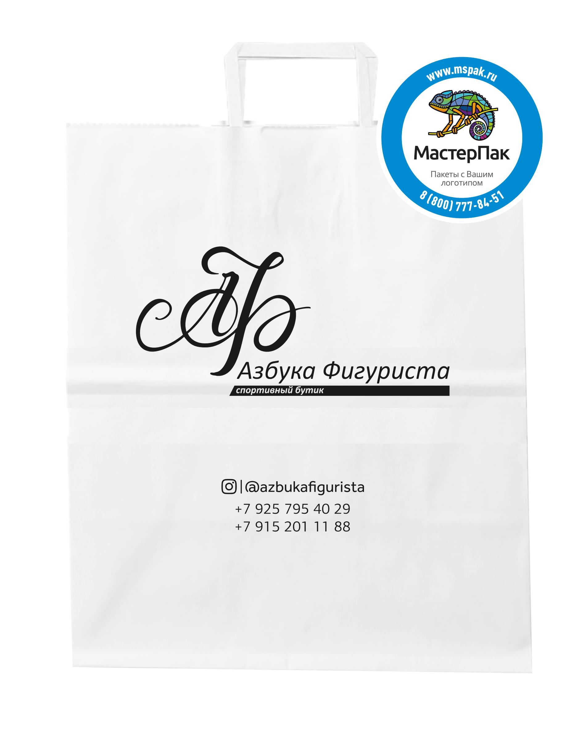 Пакет крафт, бумажный с логотипом Азбука фигуриста, Иваново, 32*60 см