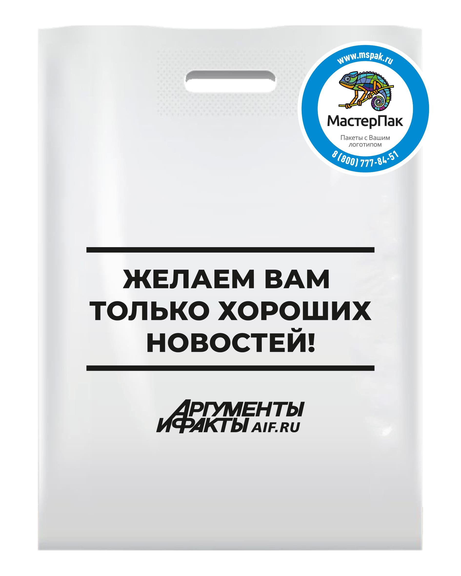 """Пакет ПВД с логотипом """"Аргументы и факты"""" Москва, 30*40 см, 70 мкм"""