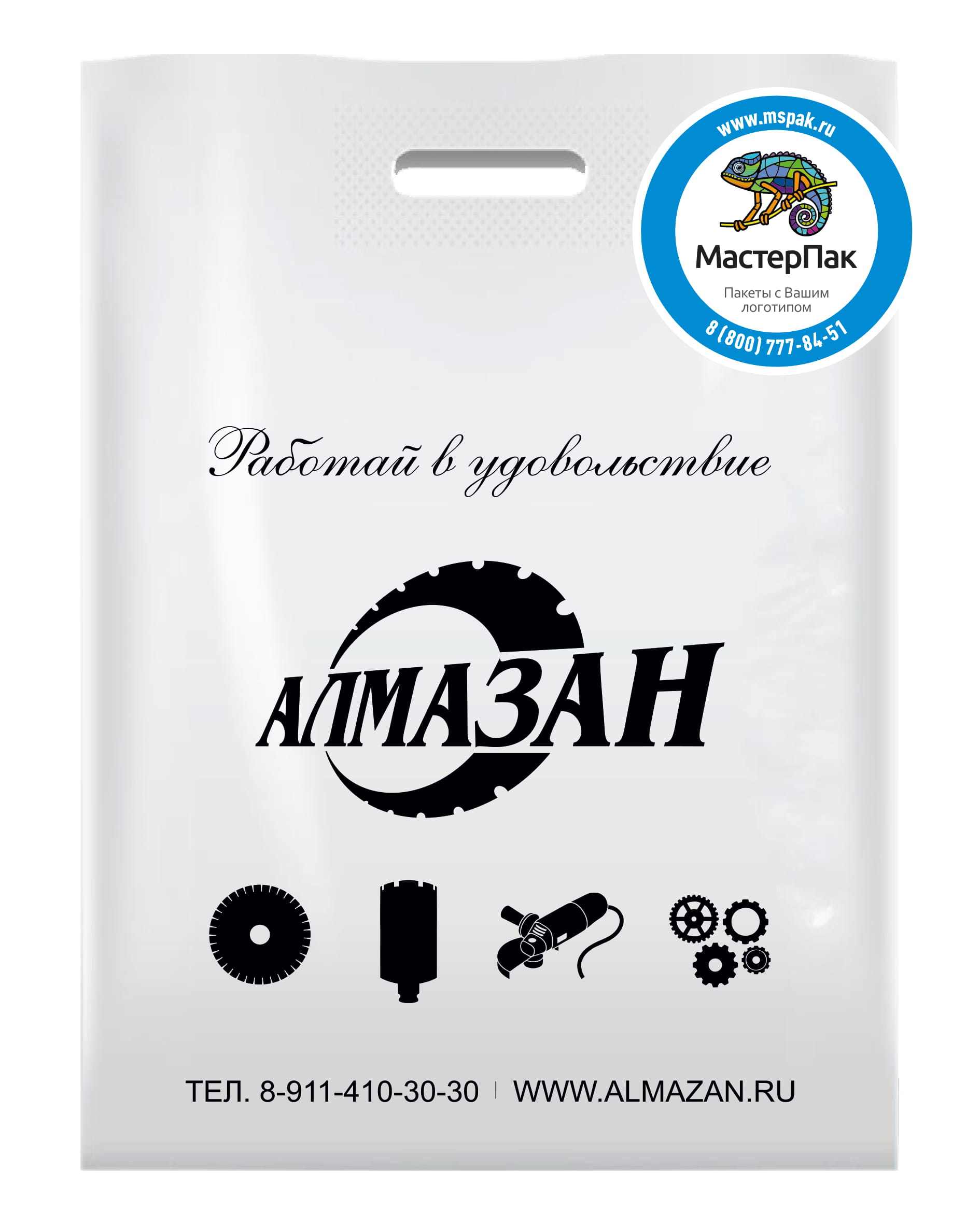 Пакет ПВД с логотипом Алмазан, Петрозаводск, 70 мкм, 30*40, белый