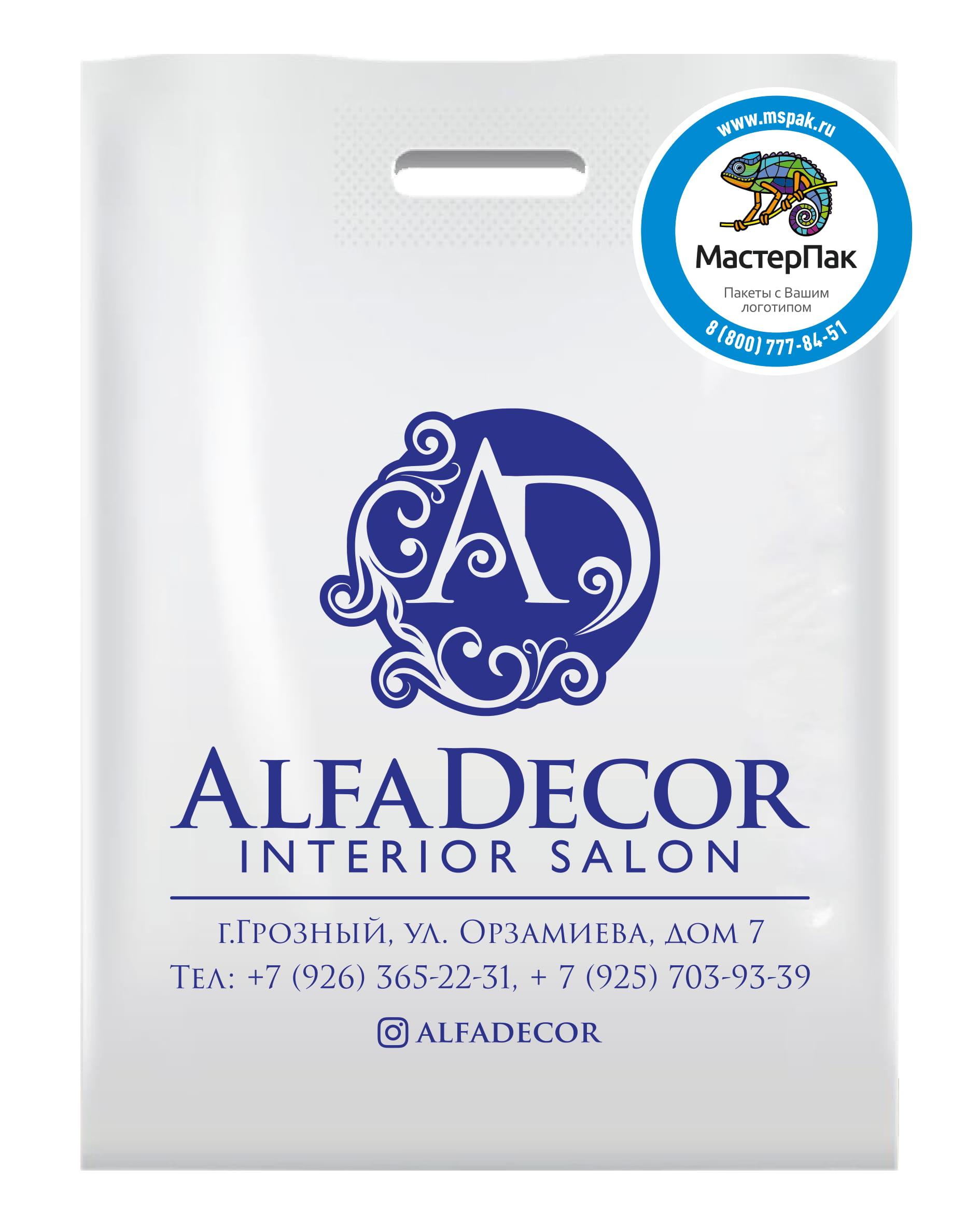 Пакет ПВД с логотипом Alfa Decor, Грозный, вырубная ручка, 70 мкм, 30*40