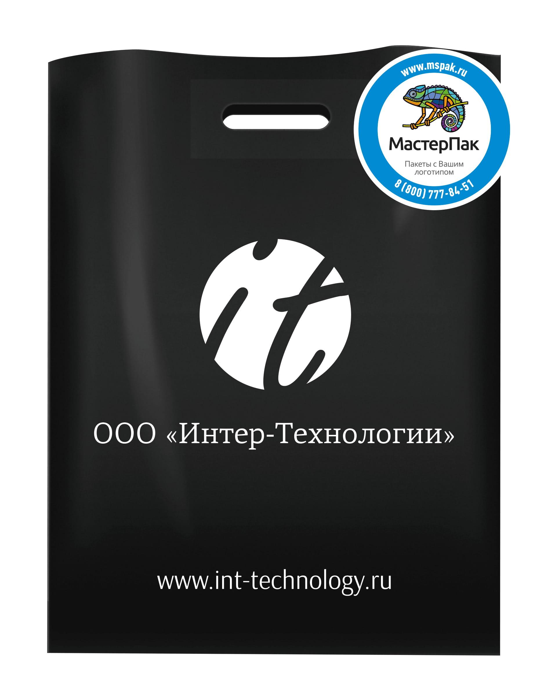 Пакет ПВД с логотипом Интер-Технологии, Спб, вырубная ручка, черный